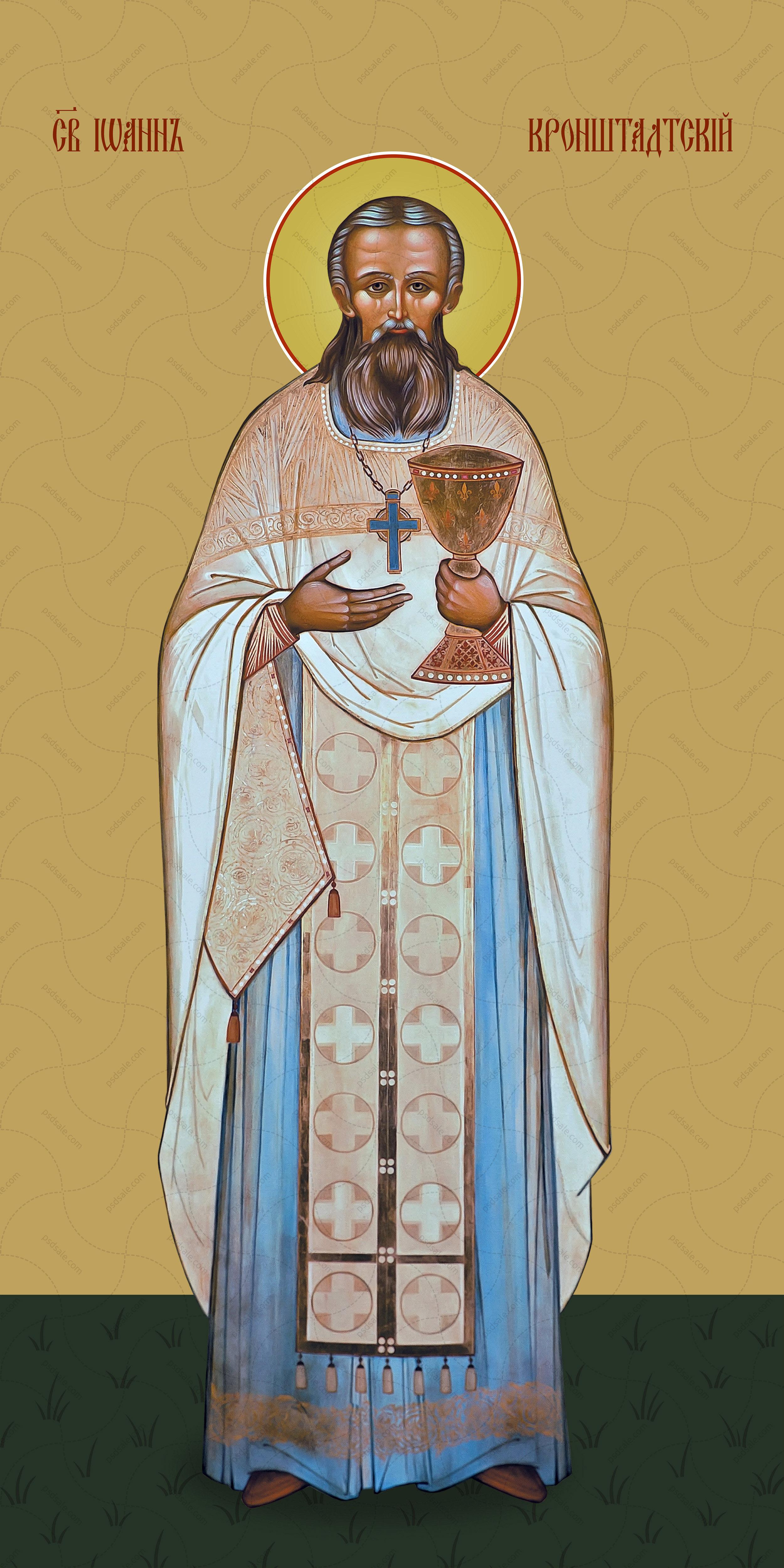 Мерная икона, Иоанн Кронштадтский, святой