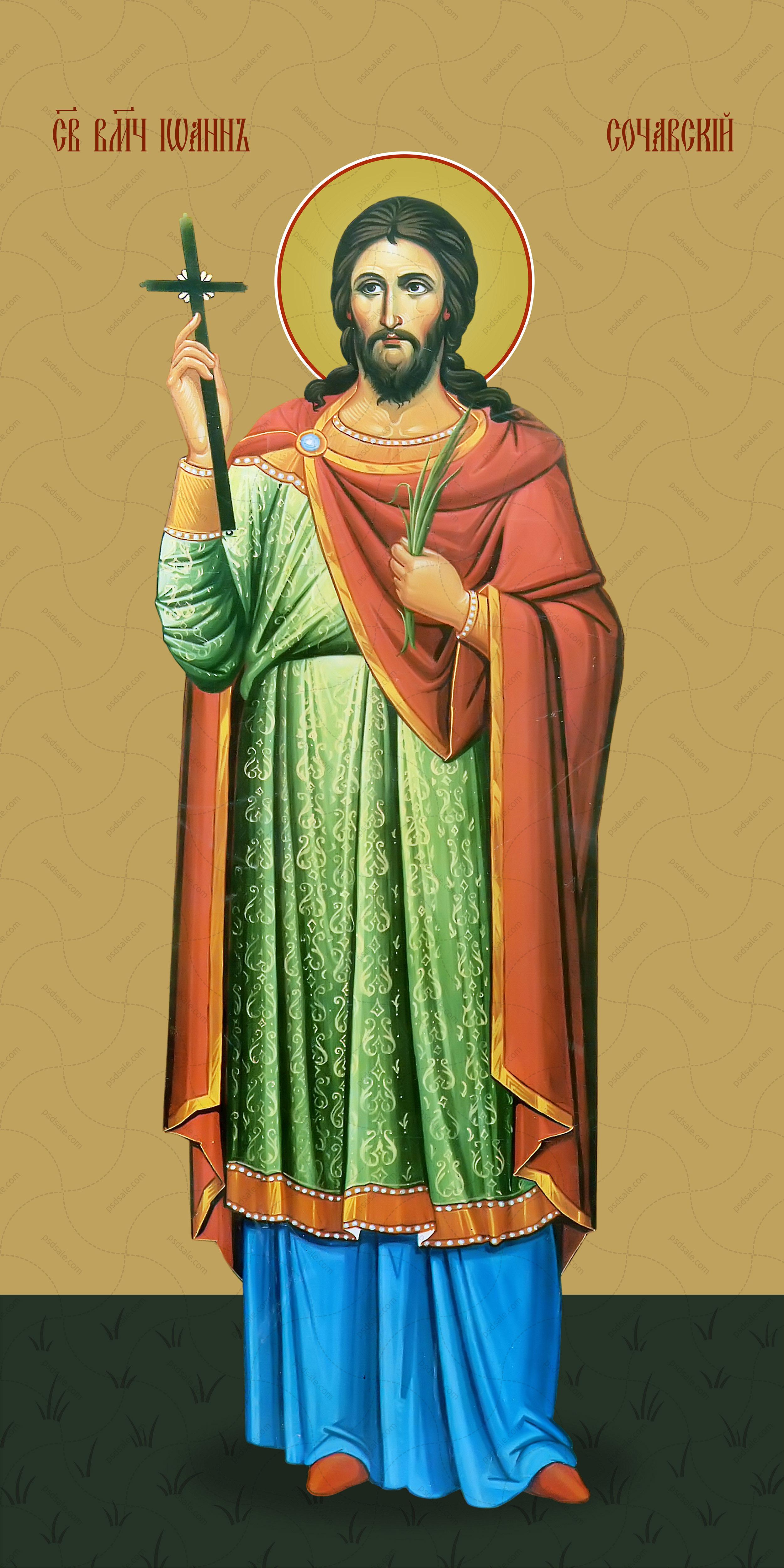 Мерная икона, Иоанн Сочавский, мученик
