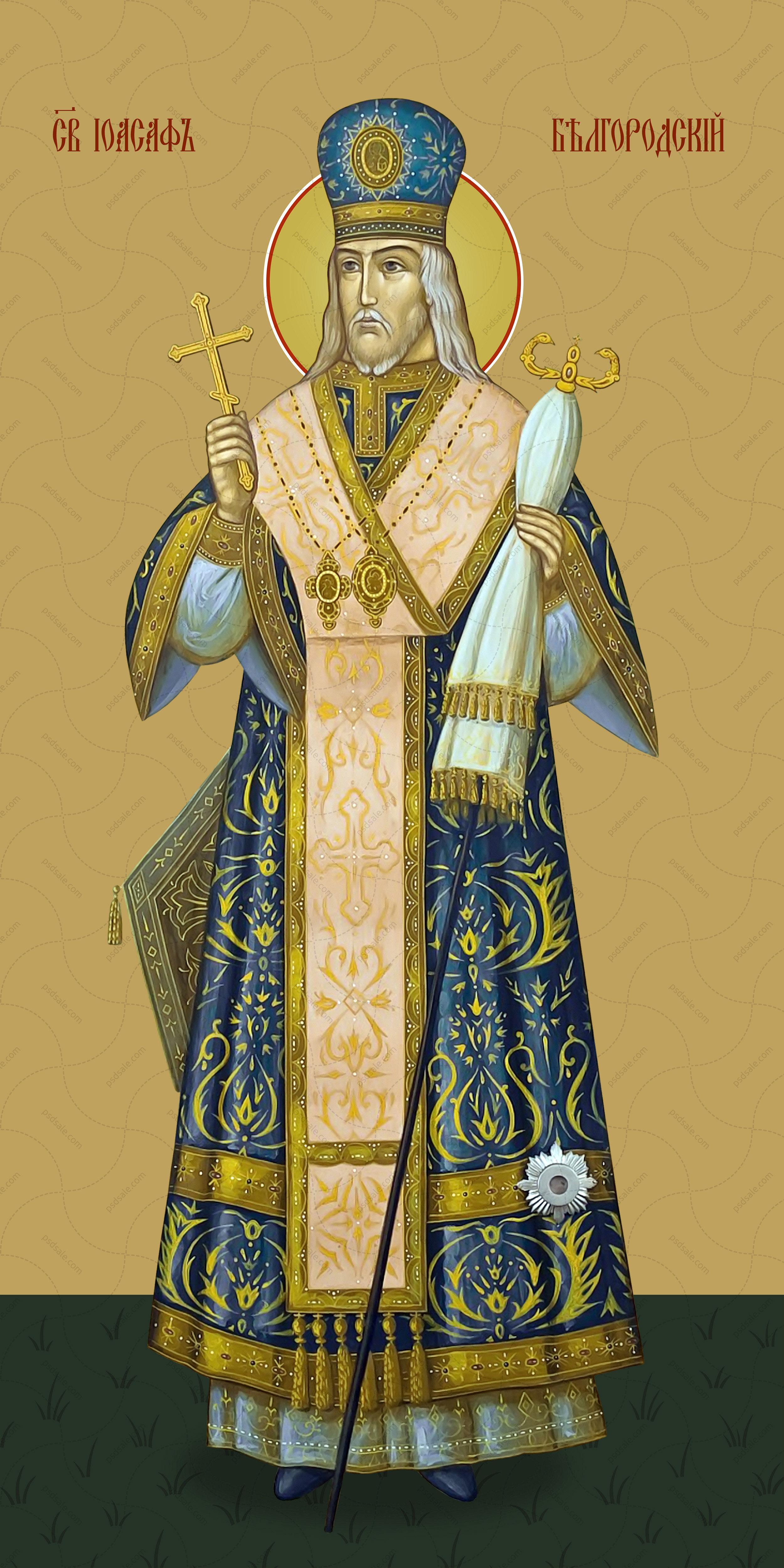 Мерная икона, Иоасаф Белгородский, святитель