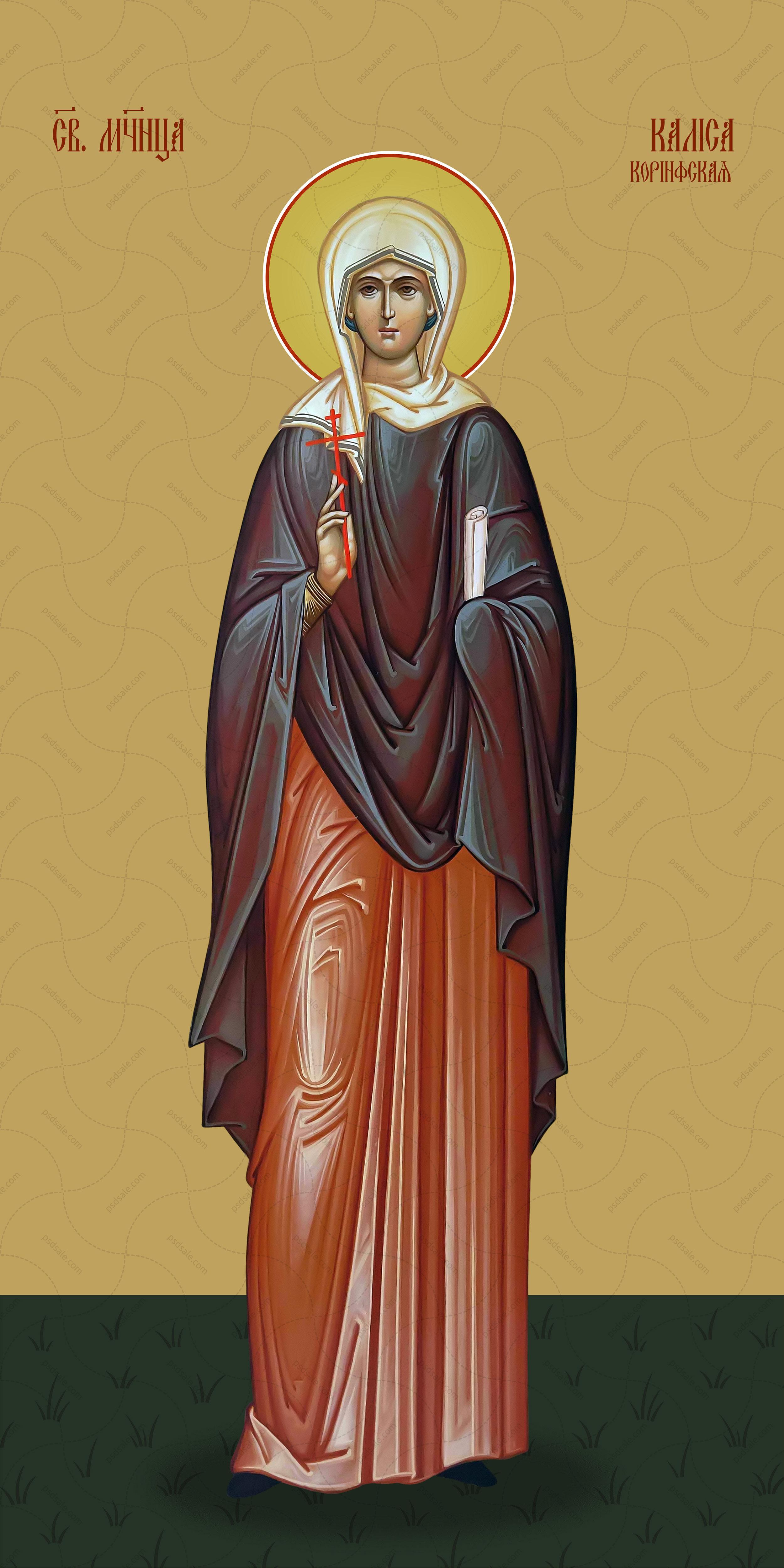 Мерная икона, Калиса Коринфская, мученица