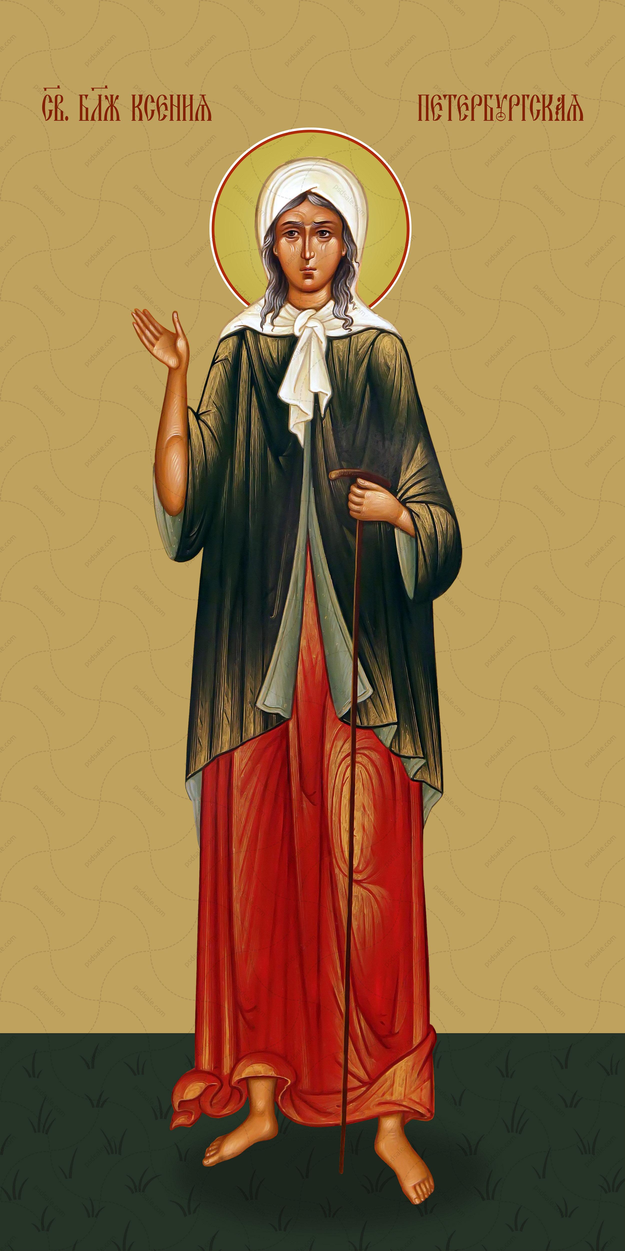 Мерная икона, Ксения Петербургская, святая