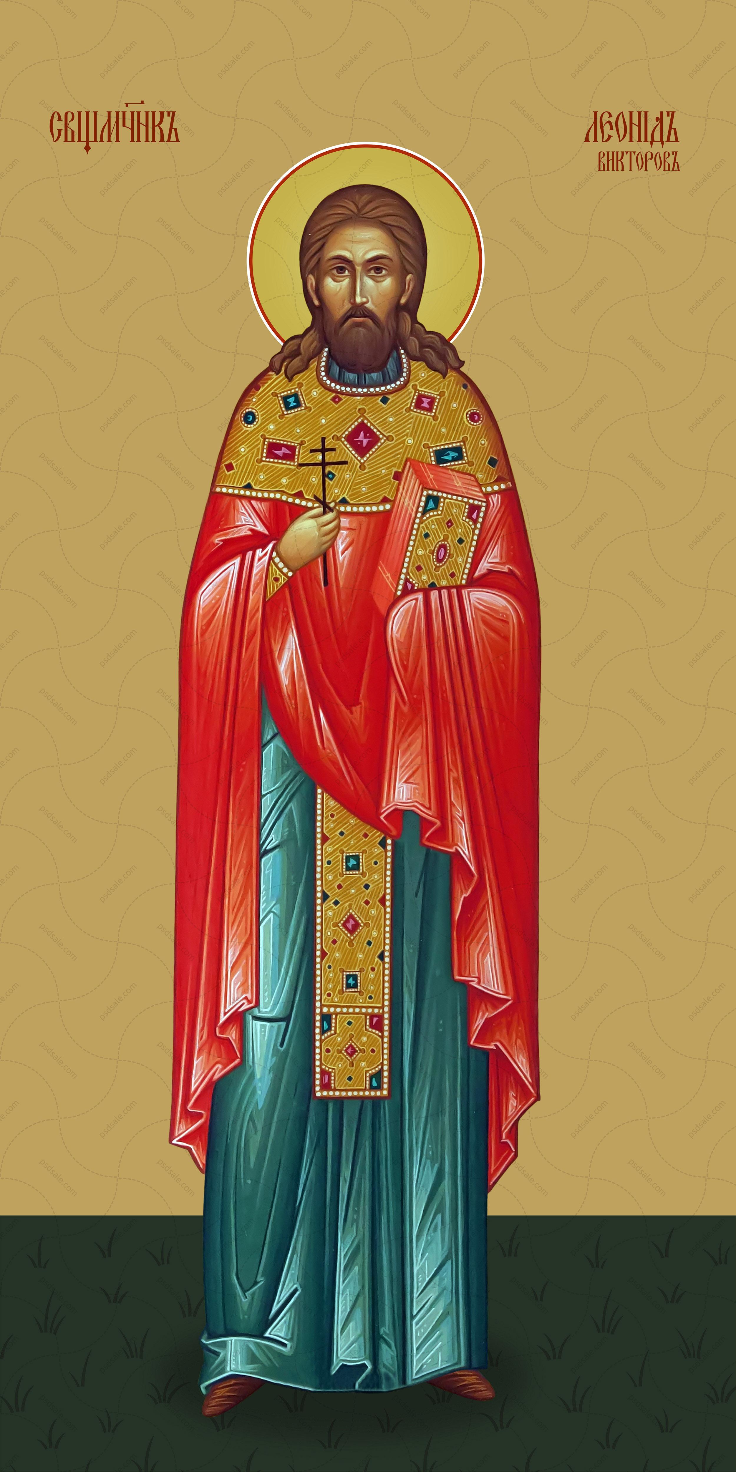 Мерная икона, Леонид Викторов, священномученик