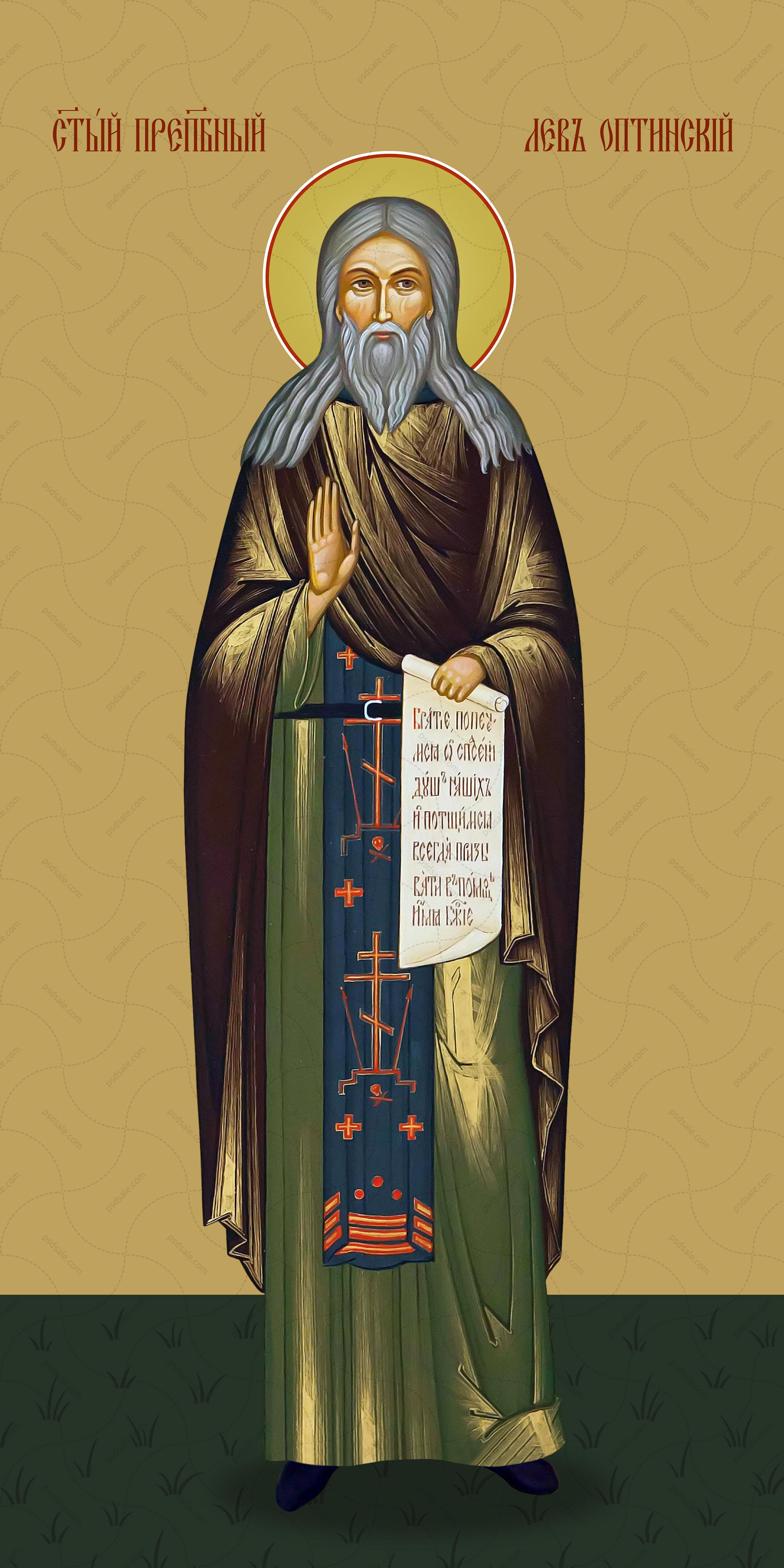 Мерная икона, Лев Оптинский, преподобный