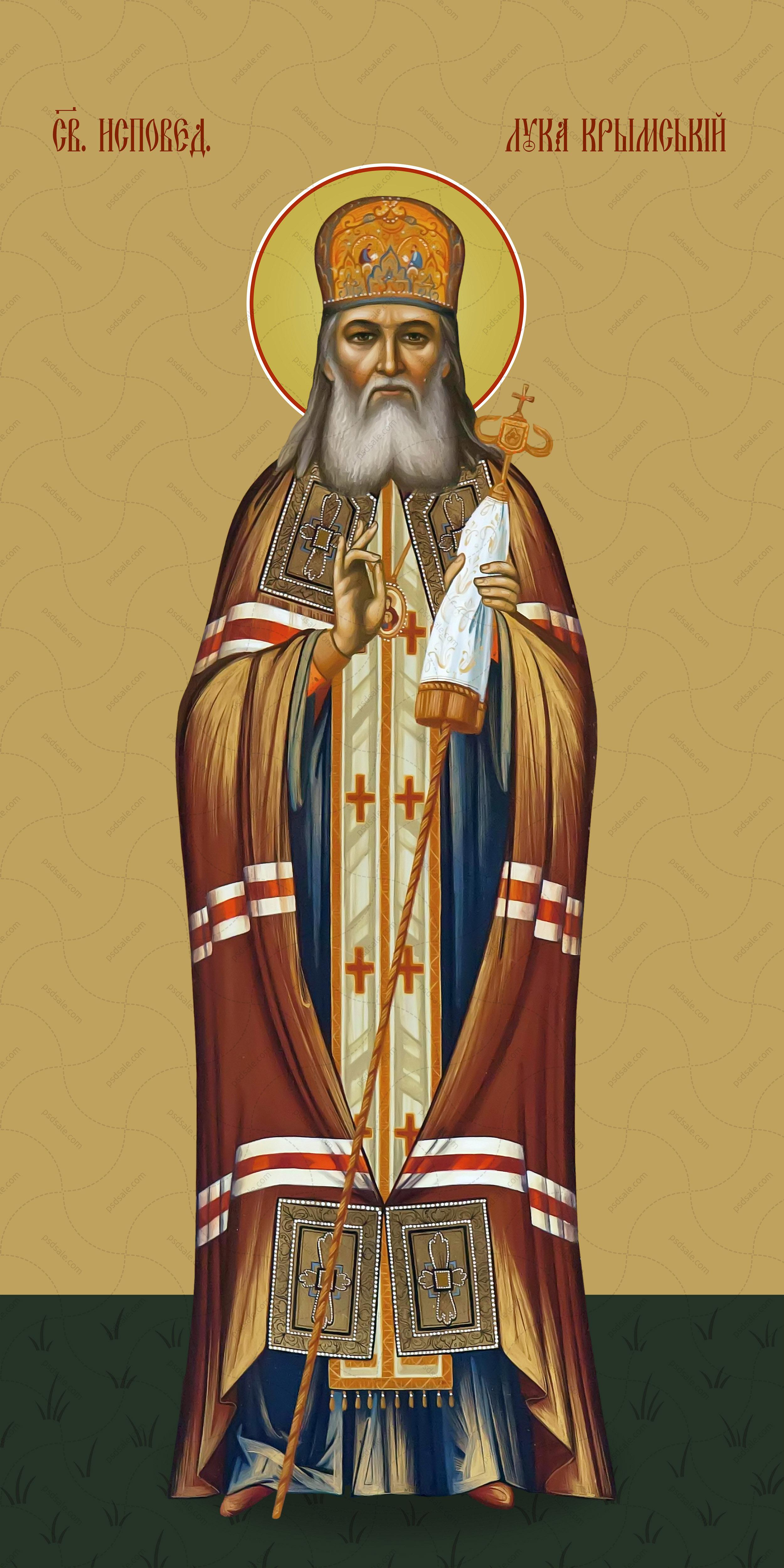 Мерная икона, Лука Крымский, святой