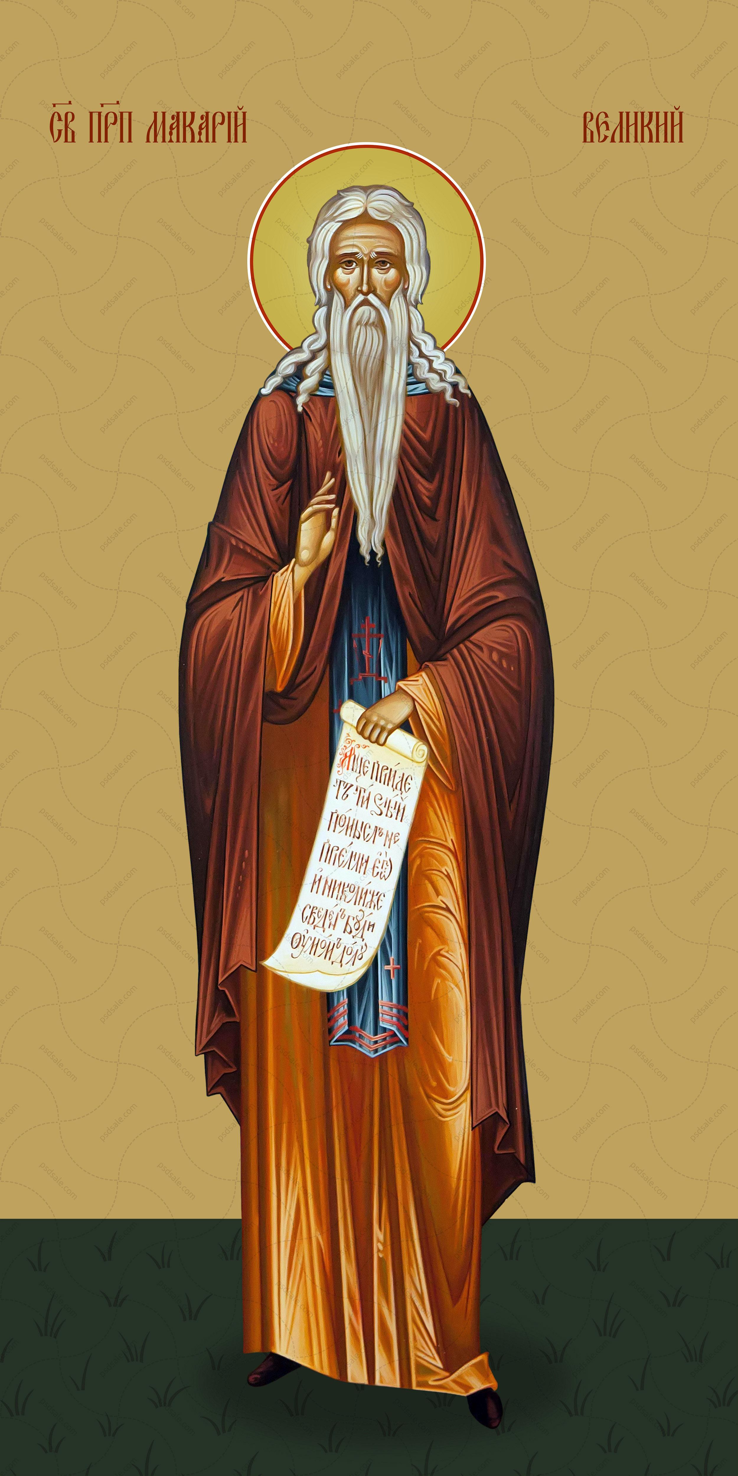 Мерная икона, Макарий Великий, святой