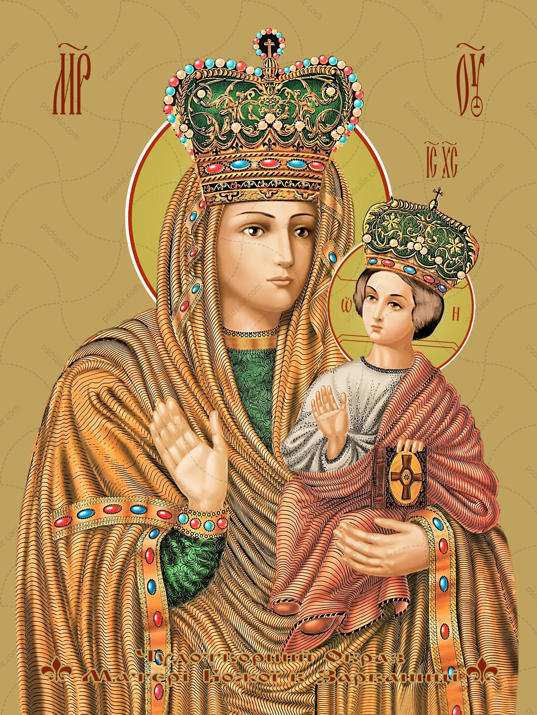 Зарваницкая икона божьей матери