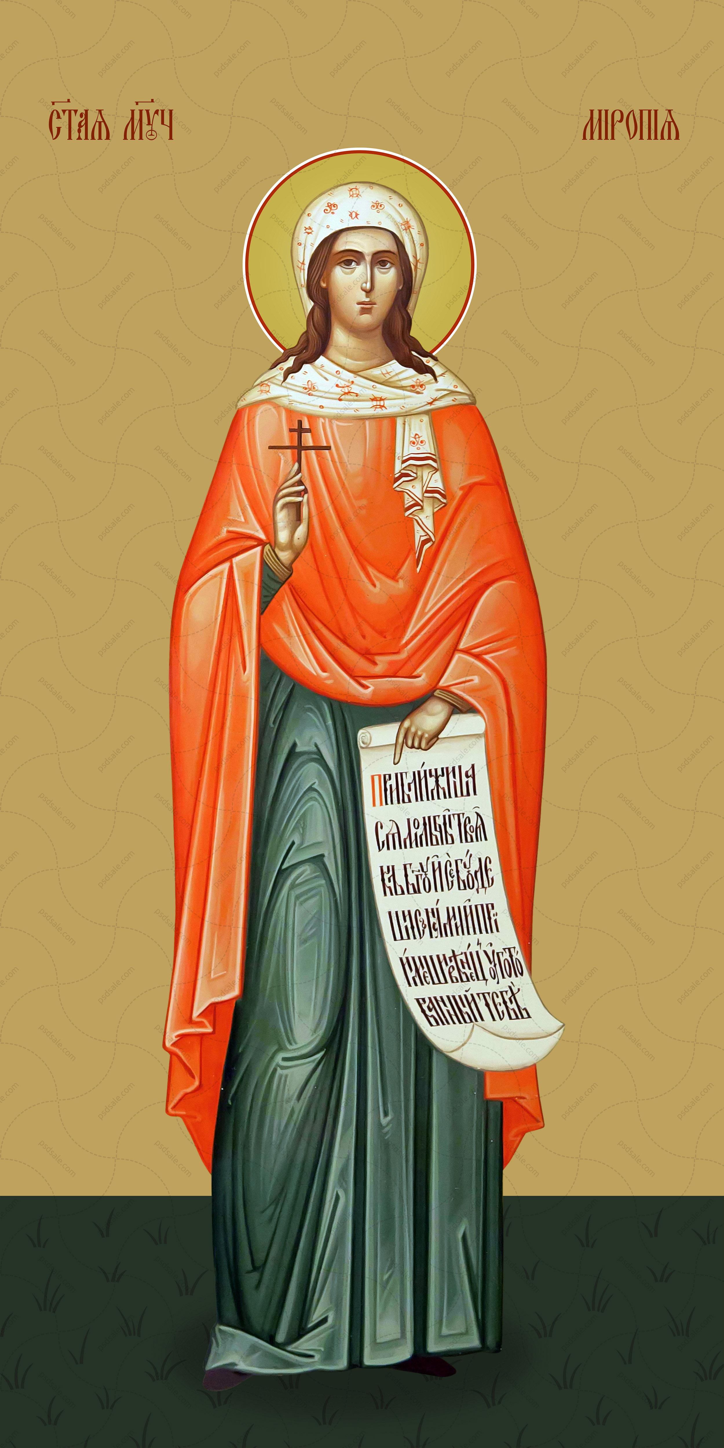 Мерная икона, Миропия Хиосская, святая мученица