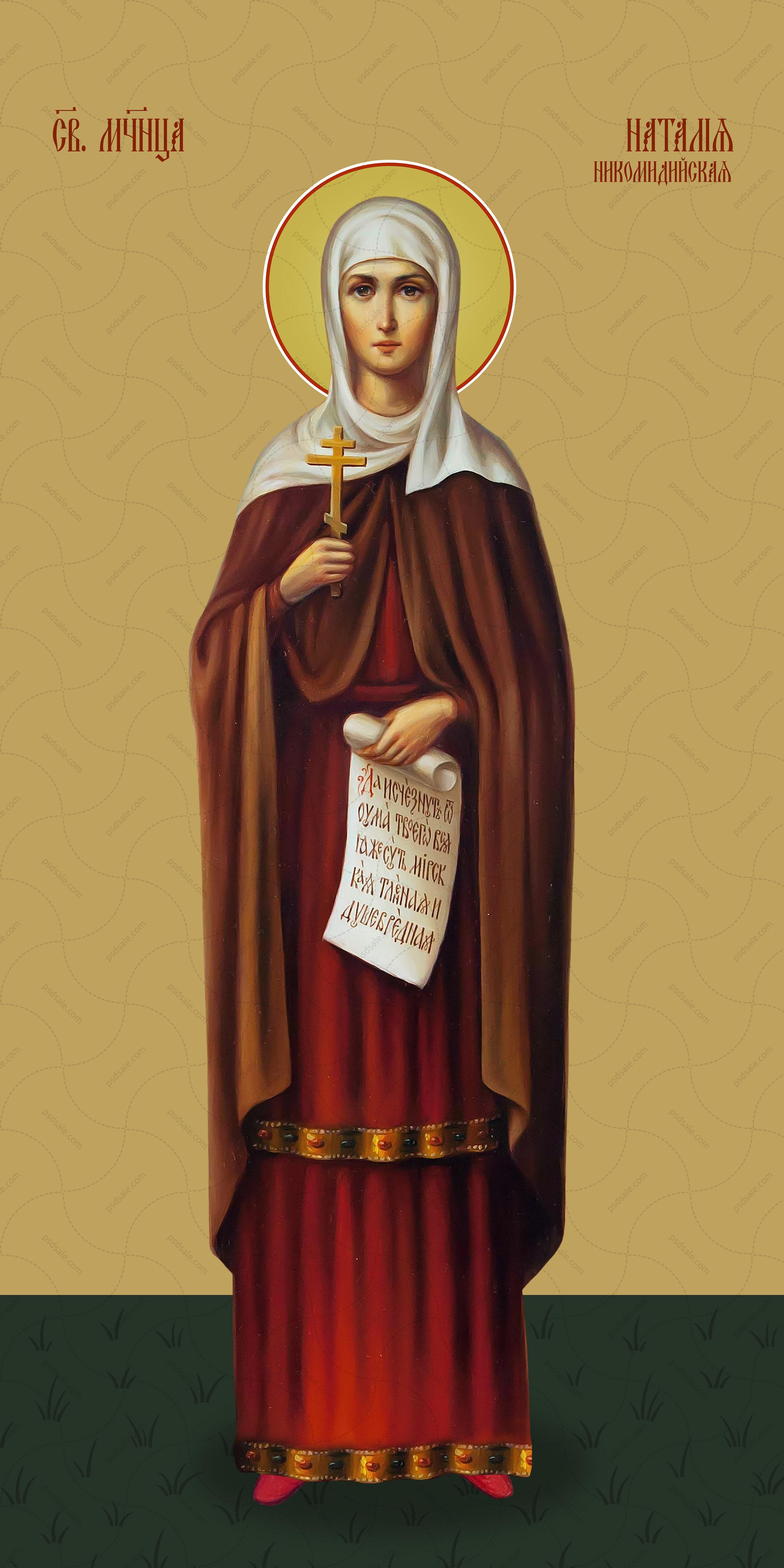 Мерная икона, Наталия Никомидийская, мученица