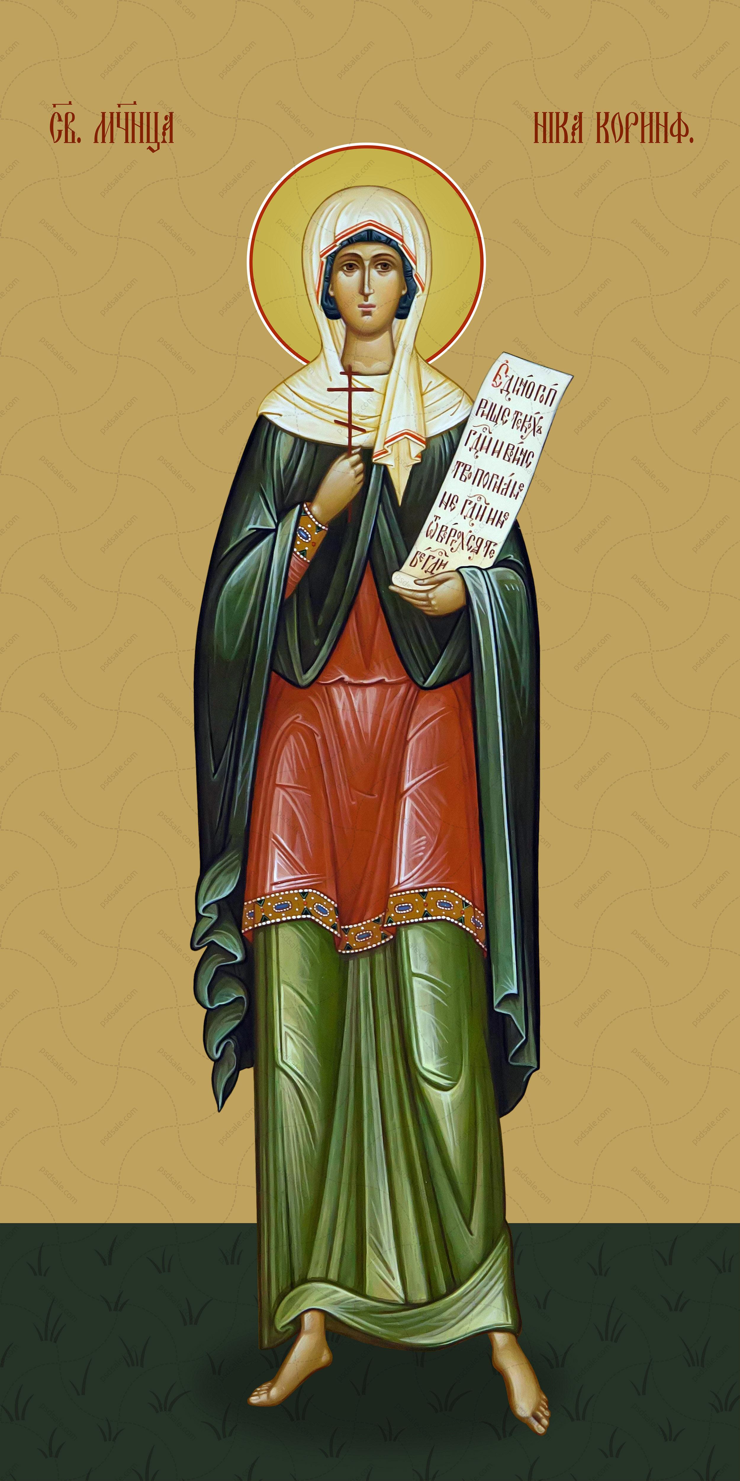 Мерная икона, Вероника Коринфская (Ника), святая