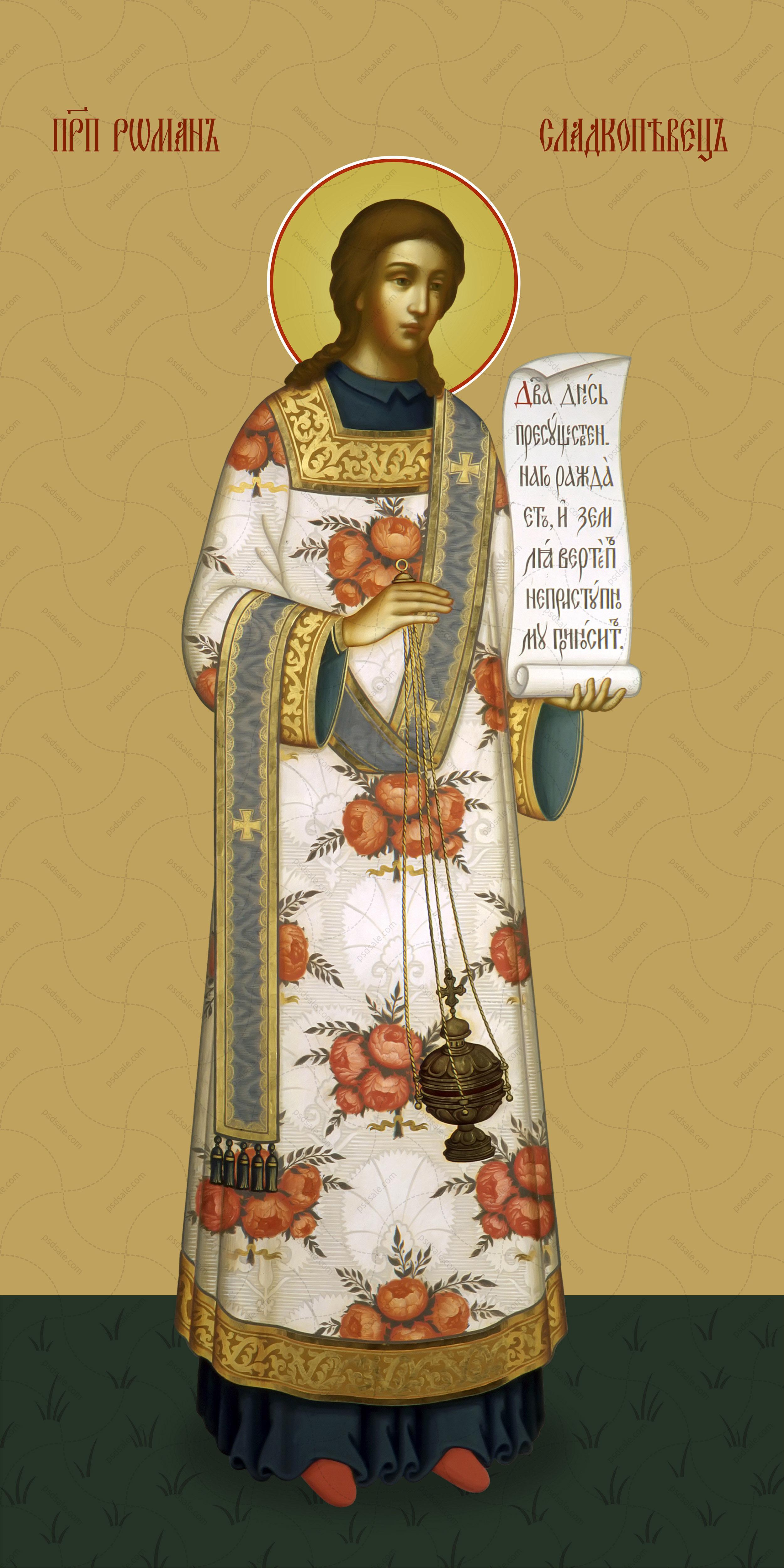 Мерная икона, Роман Сладкопевец, преподобный