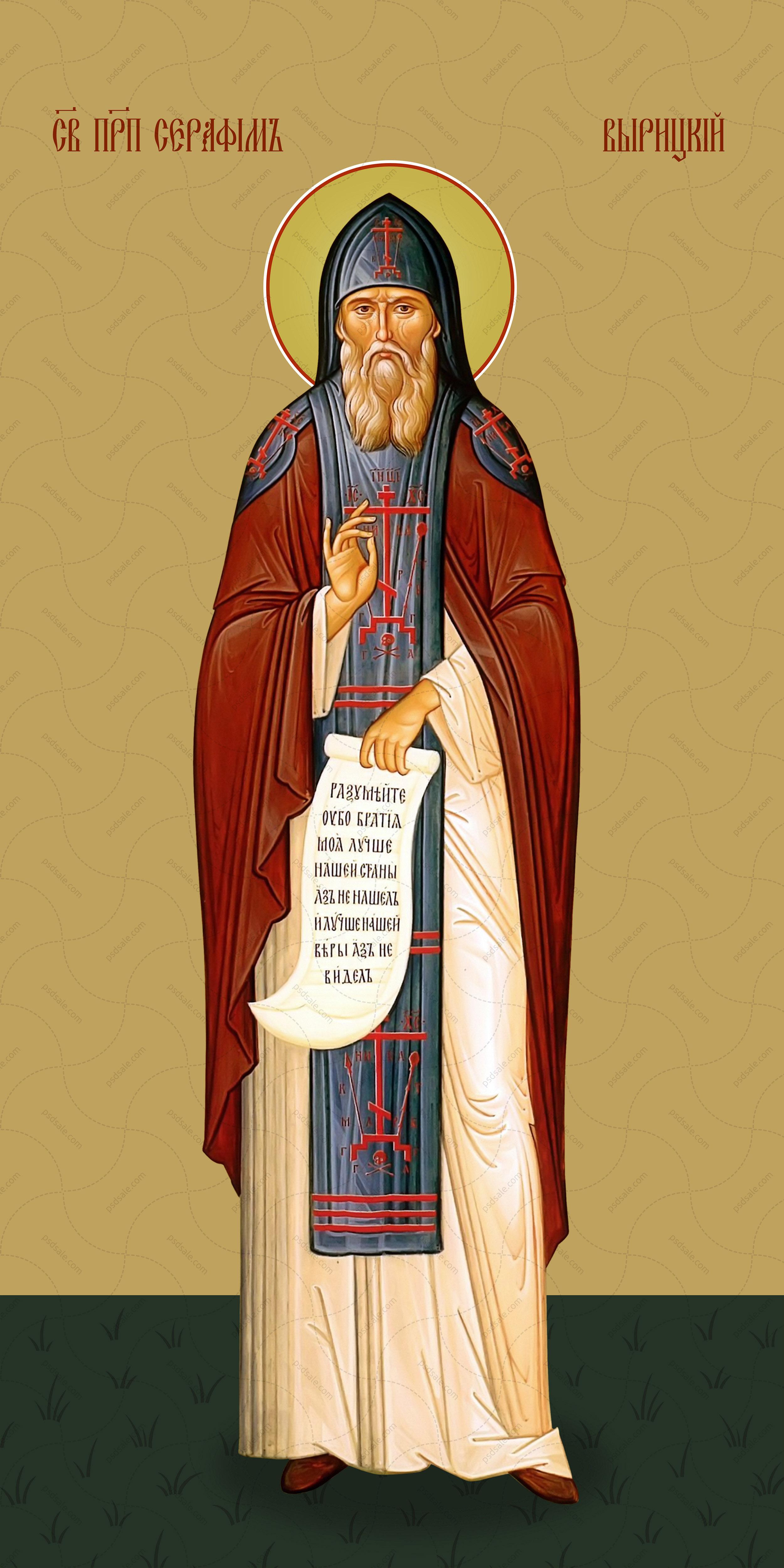 Мерная икона, Серафим Вырицкий, преподобный