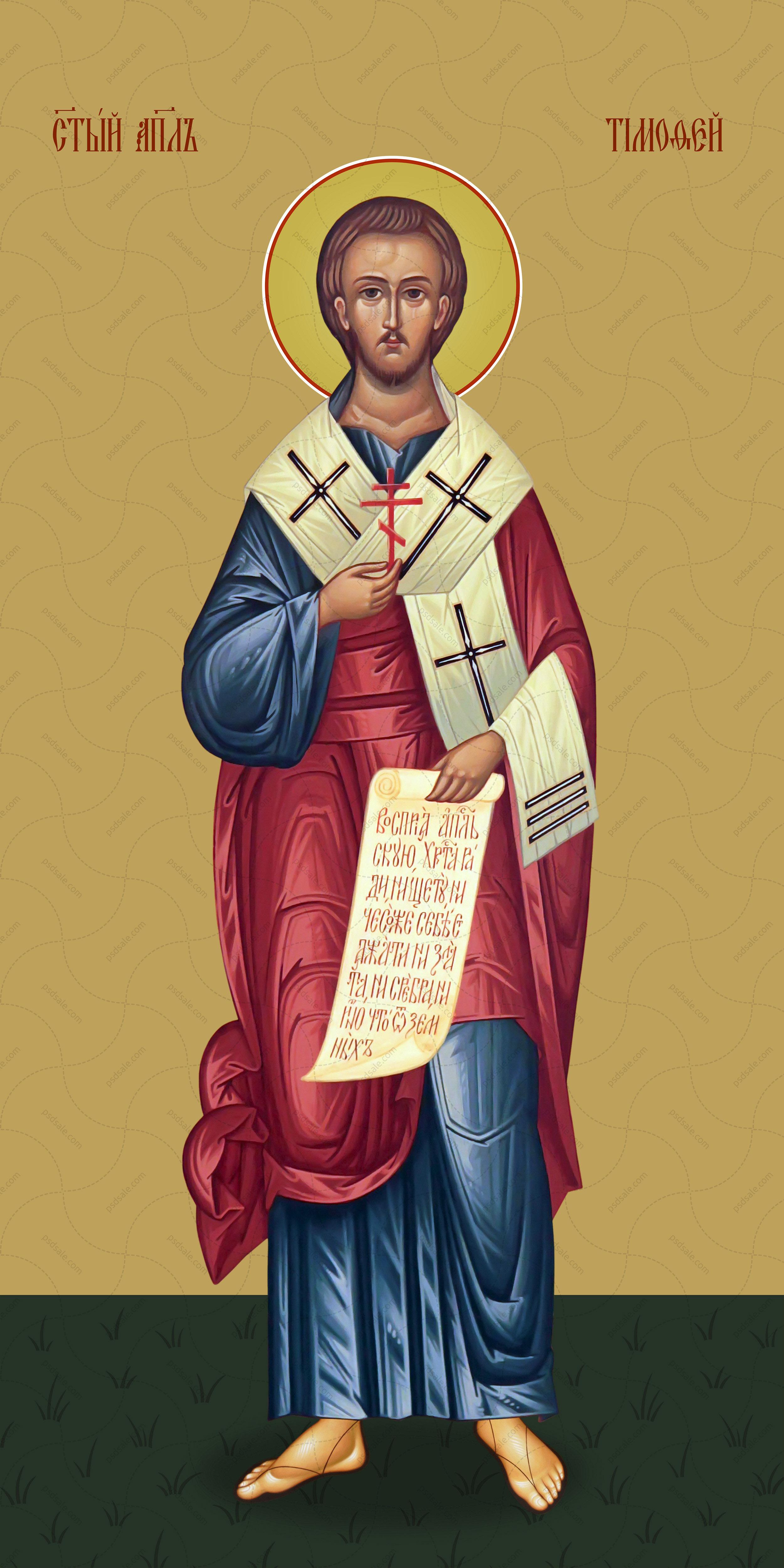 Мерная икона, Тимофей, святой апостол