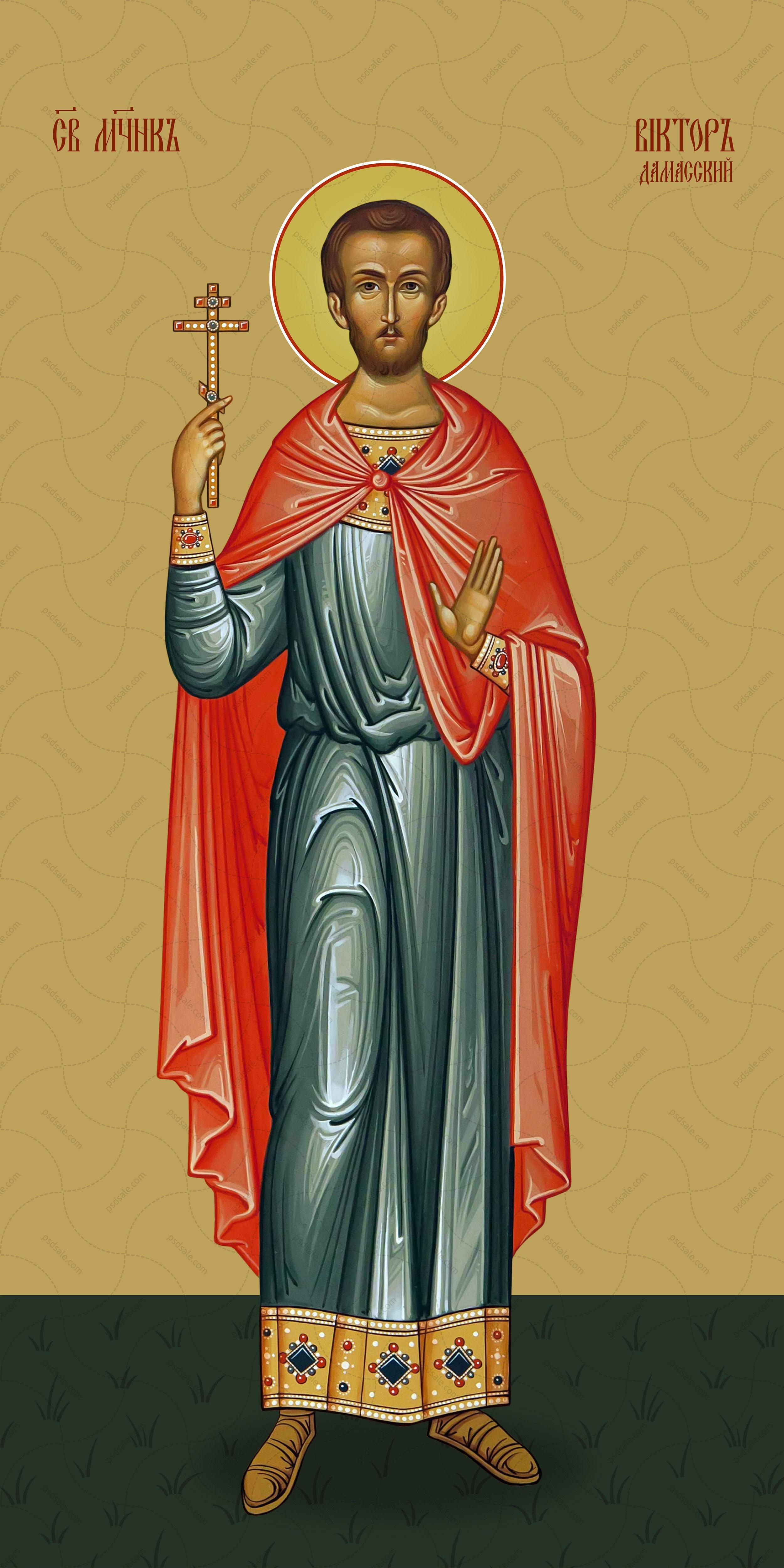Мерная икона, Виктор Дамасский, святой