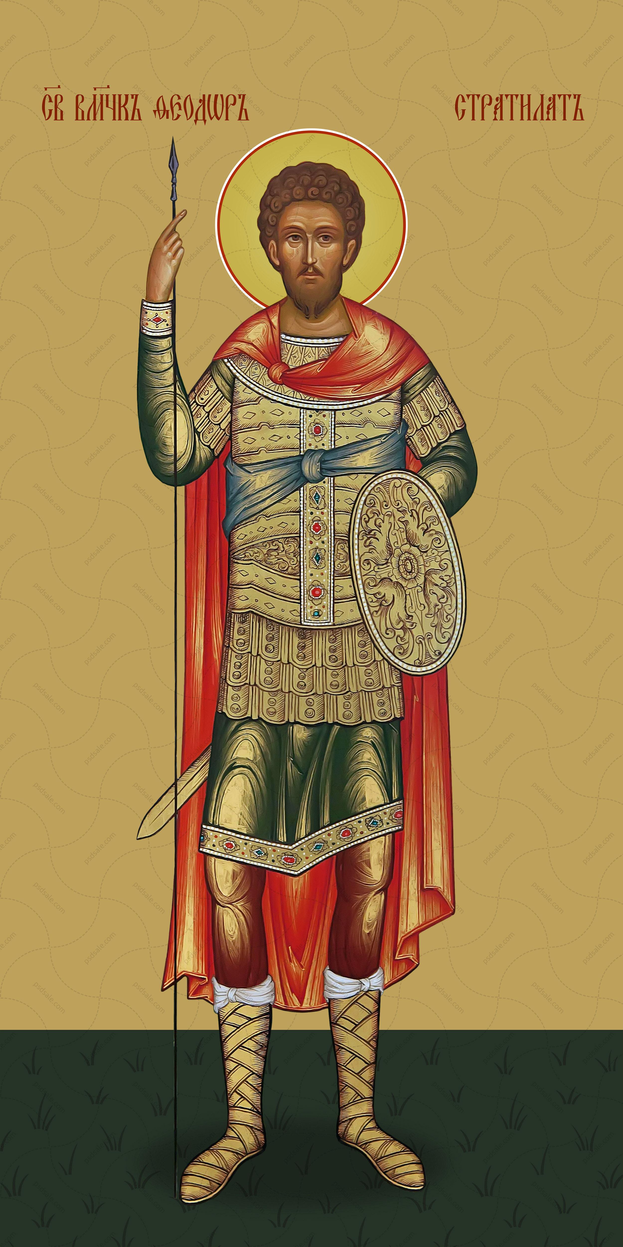 Мерная икона, Феодор Стратилат, великомученик