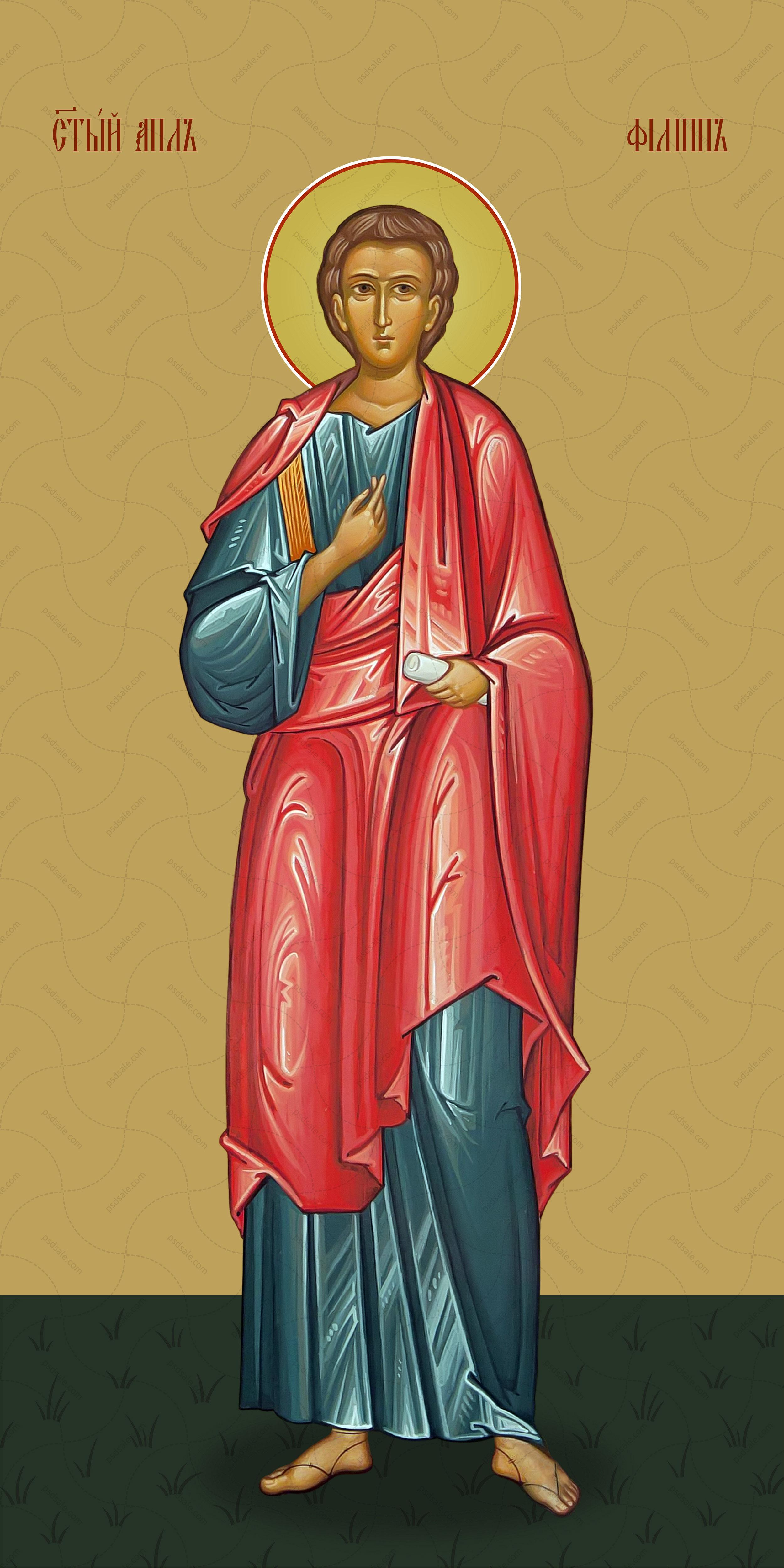 Мерная икона, Филипп, апостол
