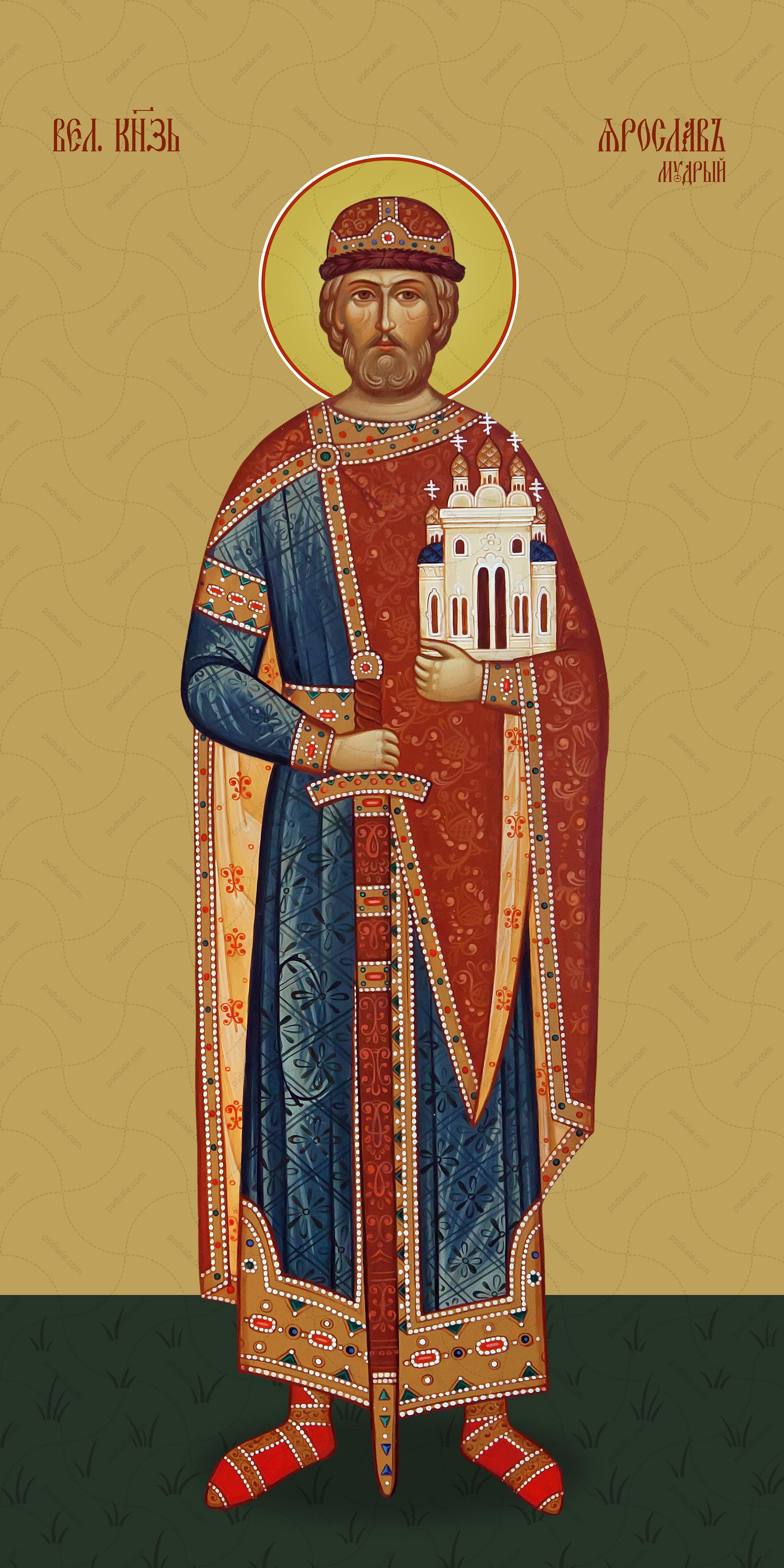 Мерная икона, Ярослав Мудрый, святой князь