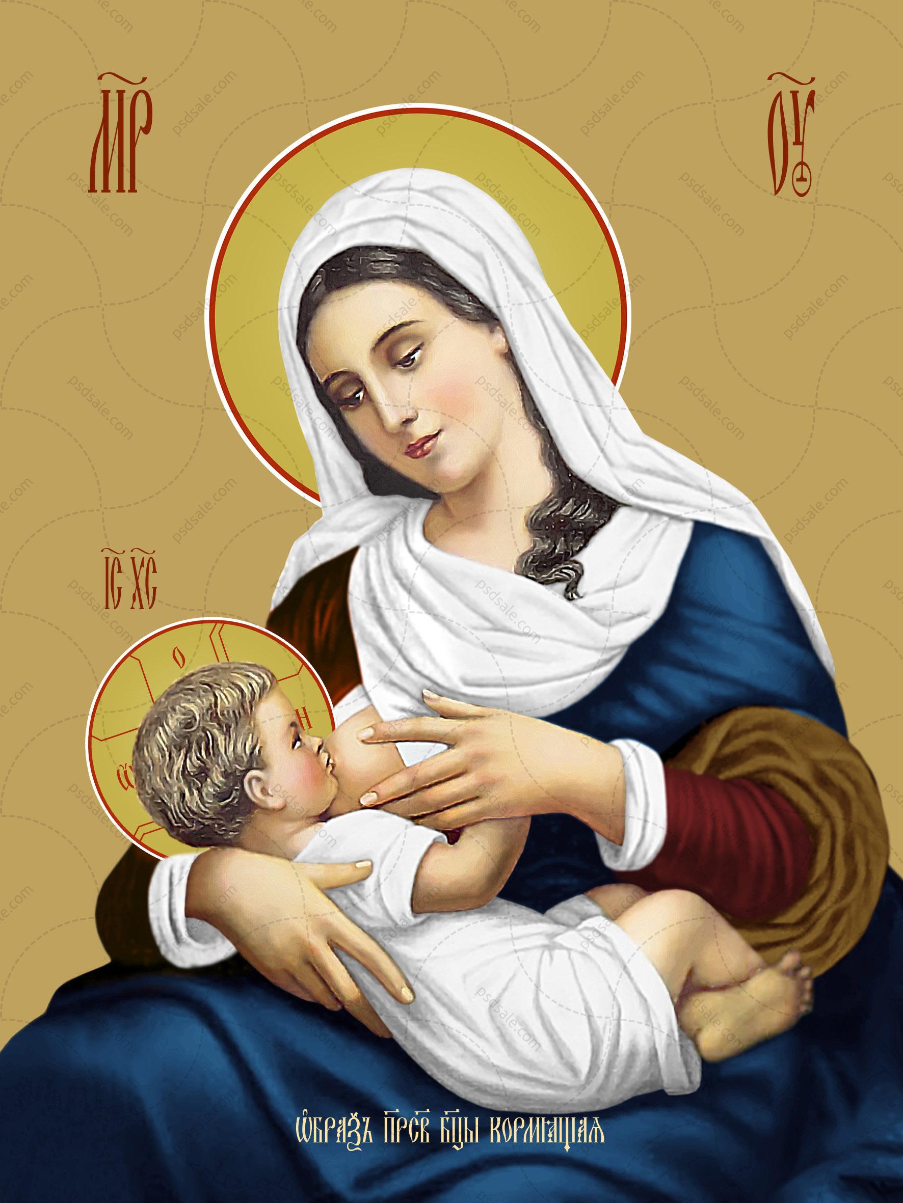 Кормящая икона божьей матери