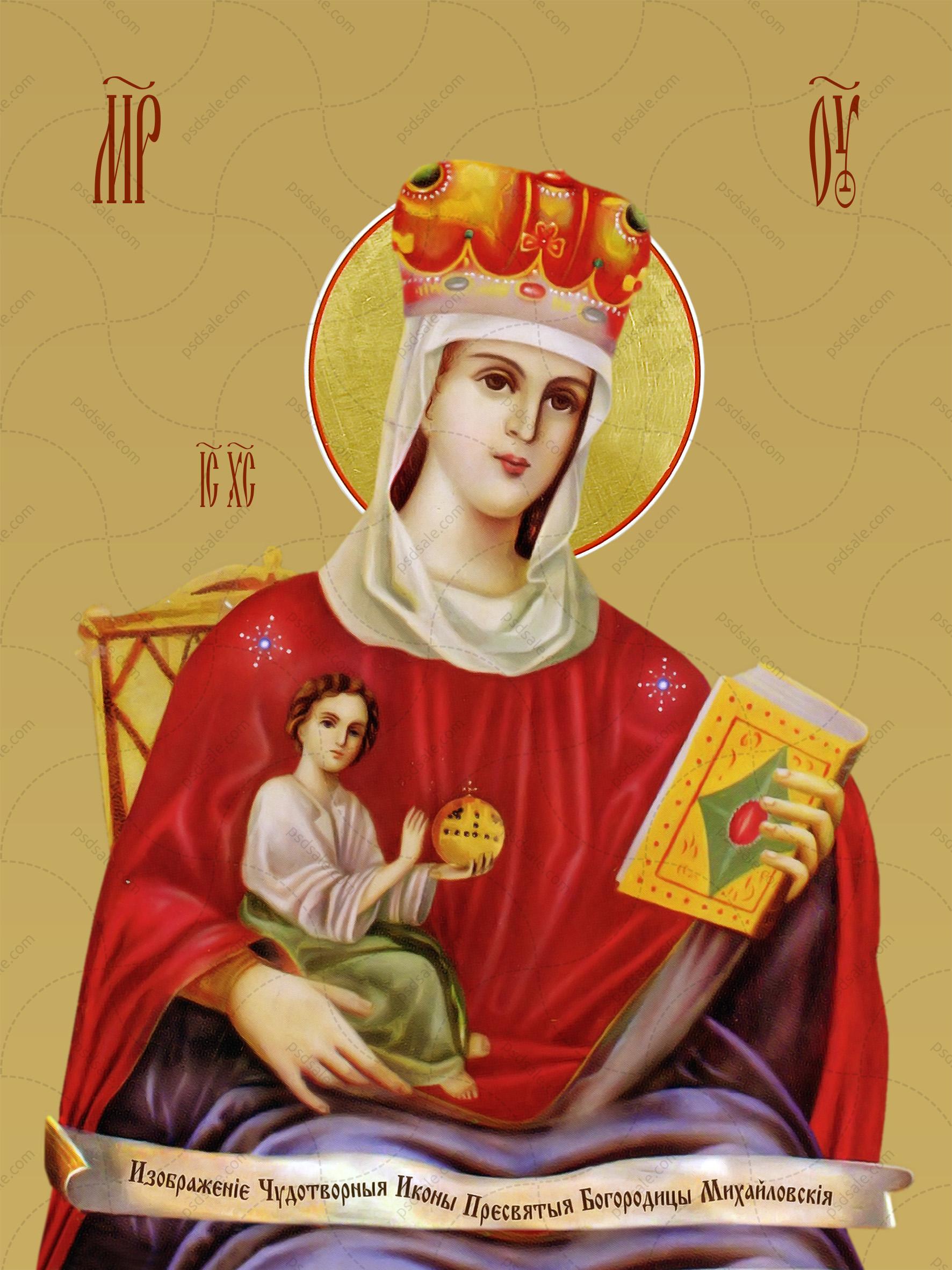 Михайловская икона божьей матери
