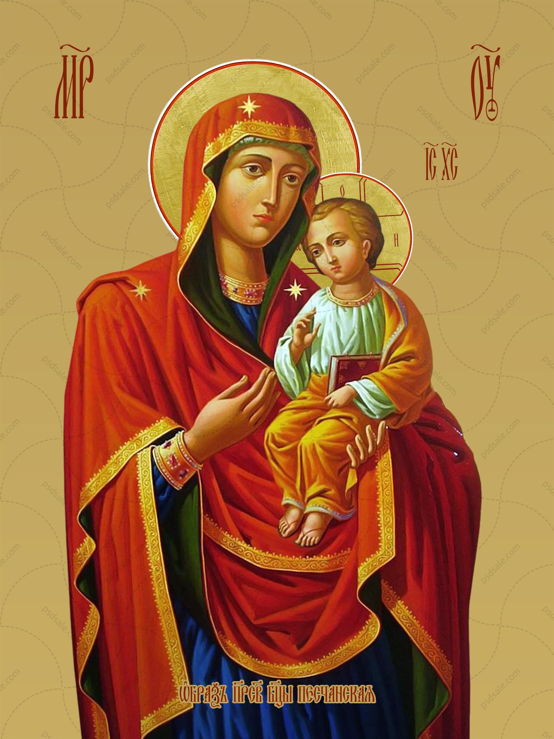 Песчанская икона божьей матери