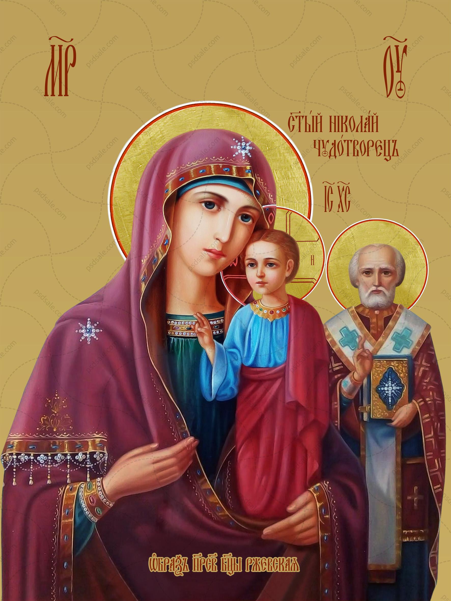 Ржевская икона божьей матери