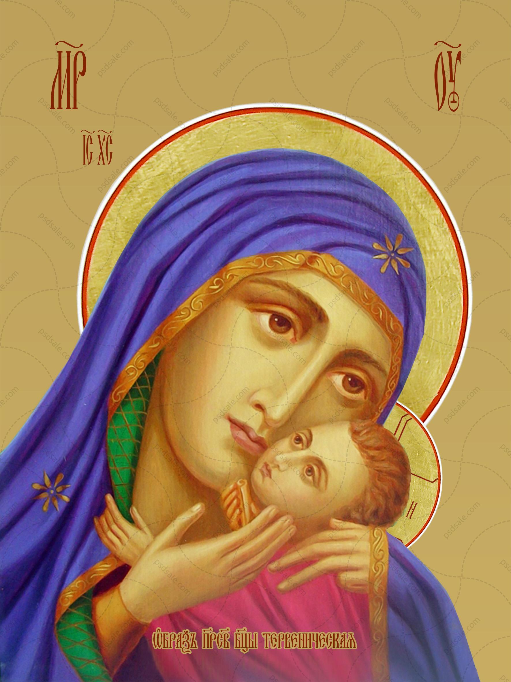 Тервеническая икона божьей матери