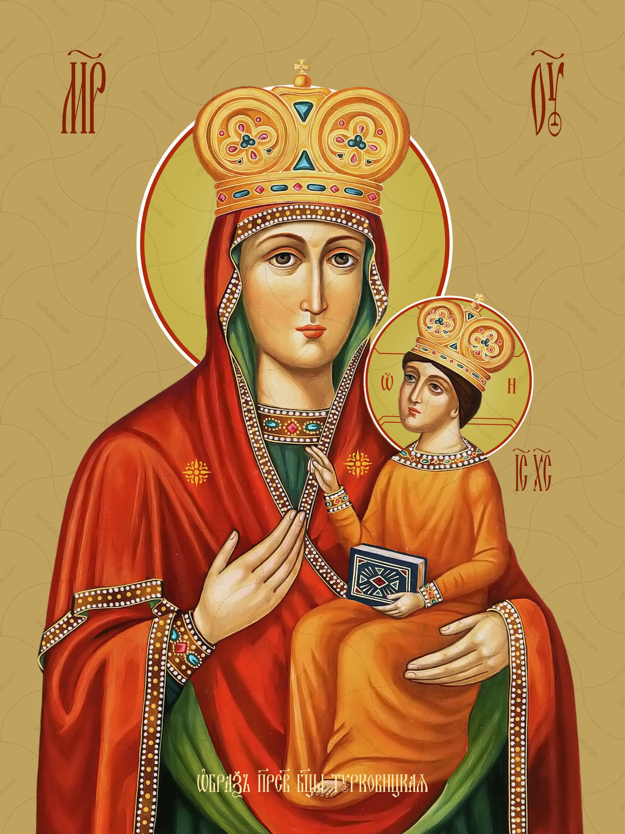 Турковицкая икона божьей матери