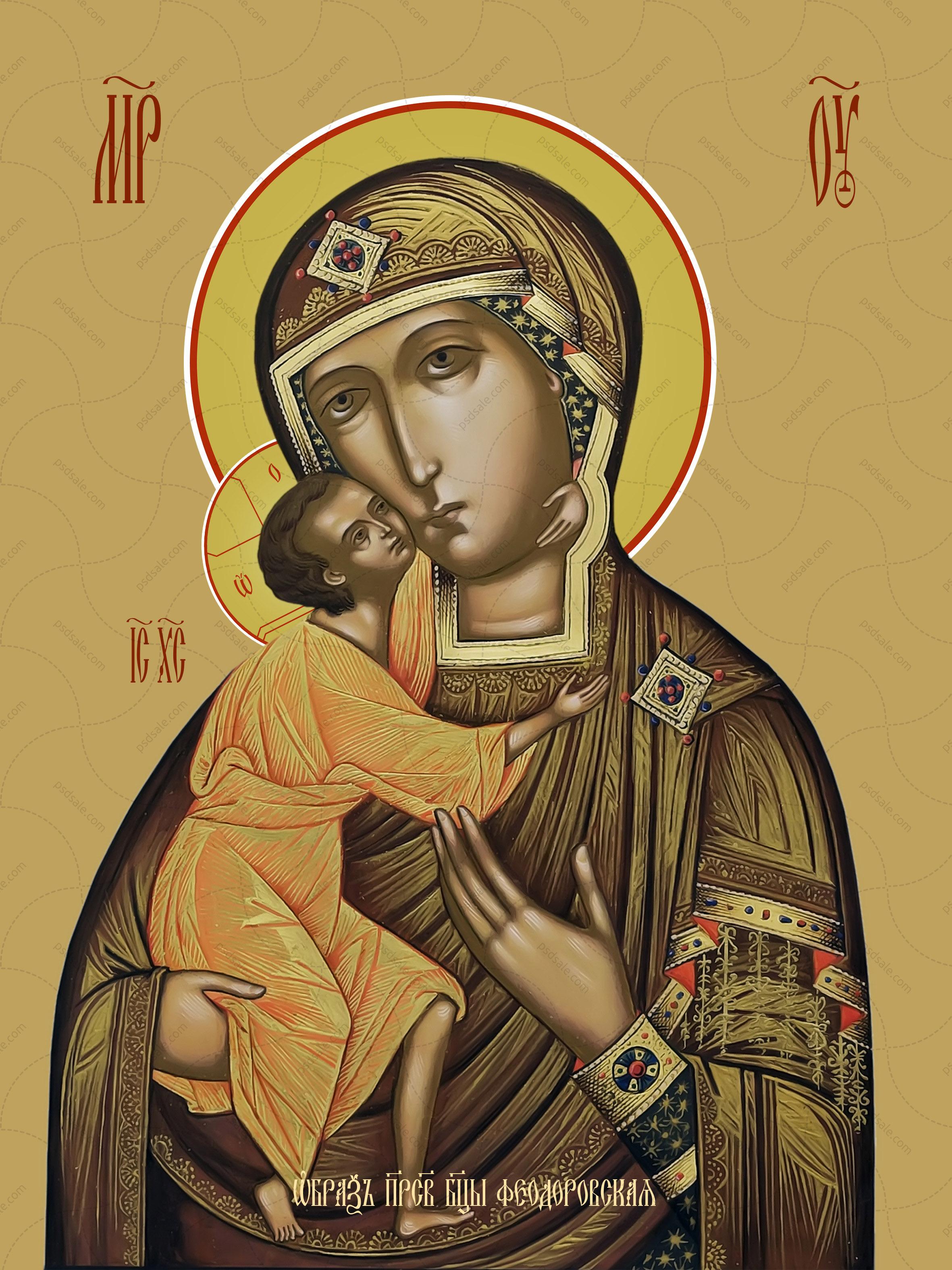 Феодоровская икона божьей матери