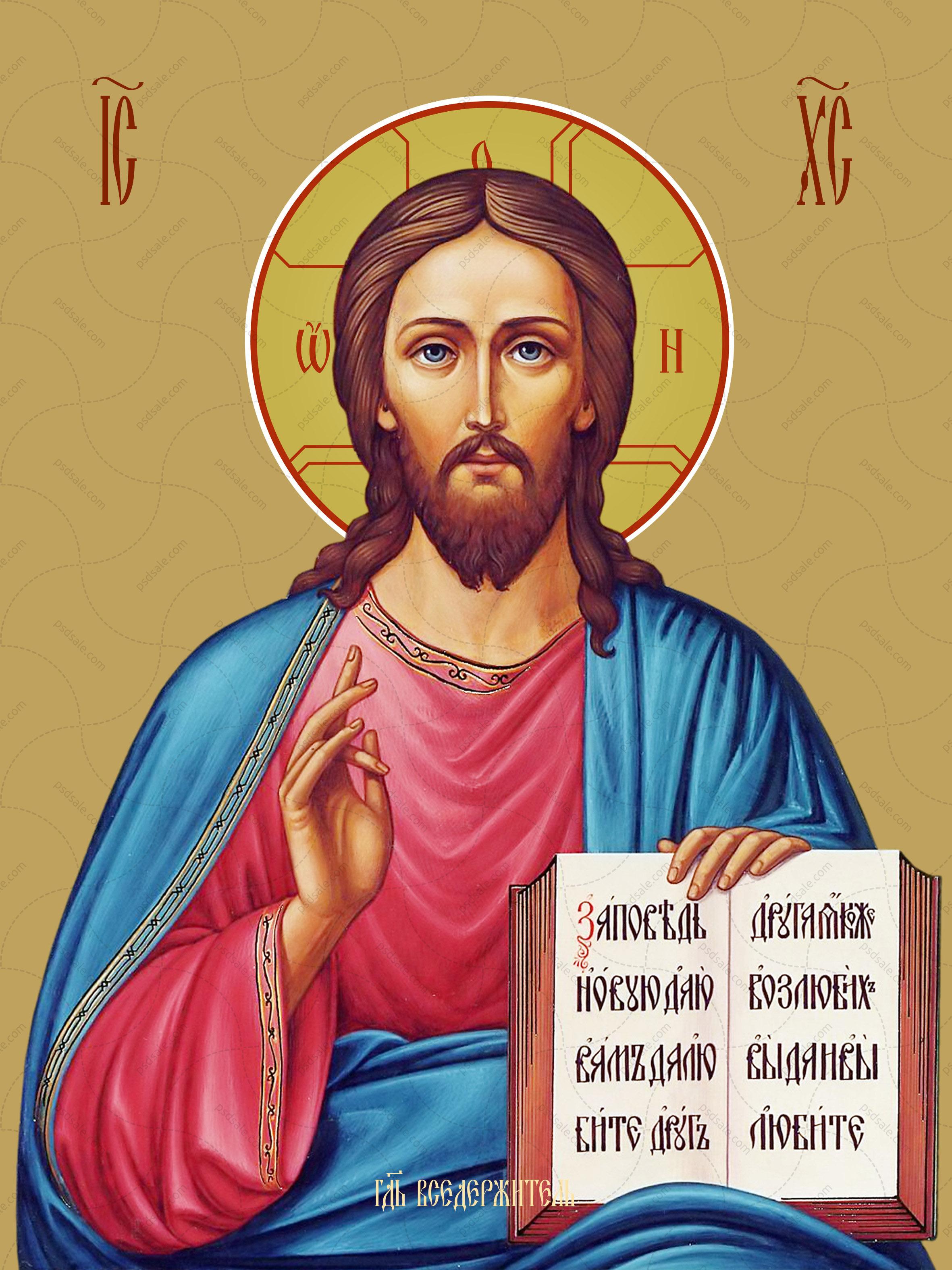 Господь Вседержитель
