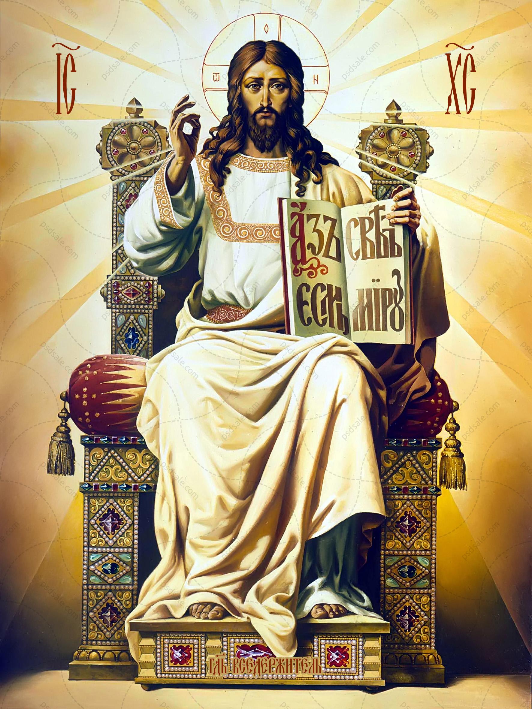 Царь Славы
