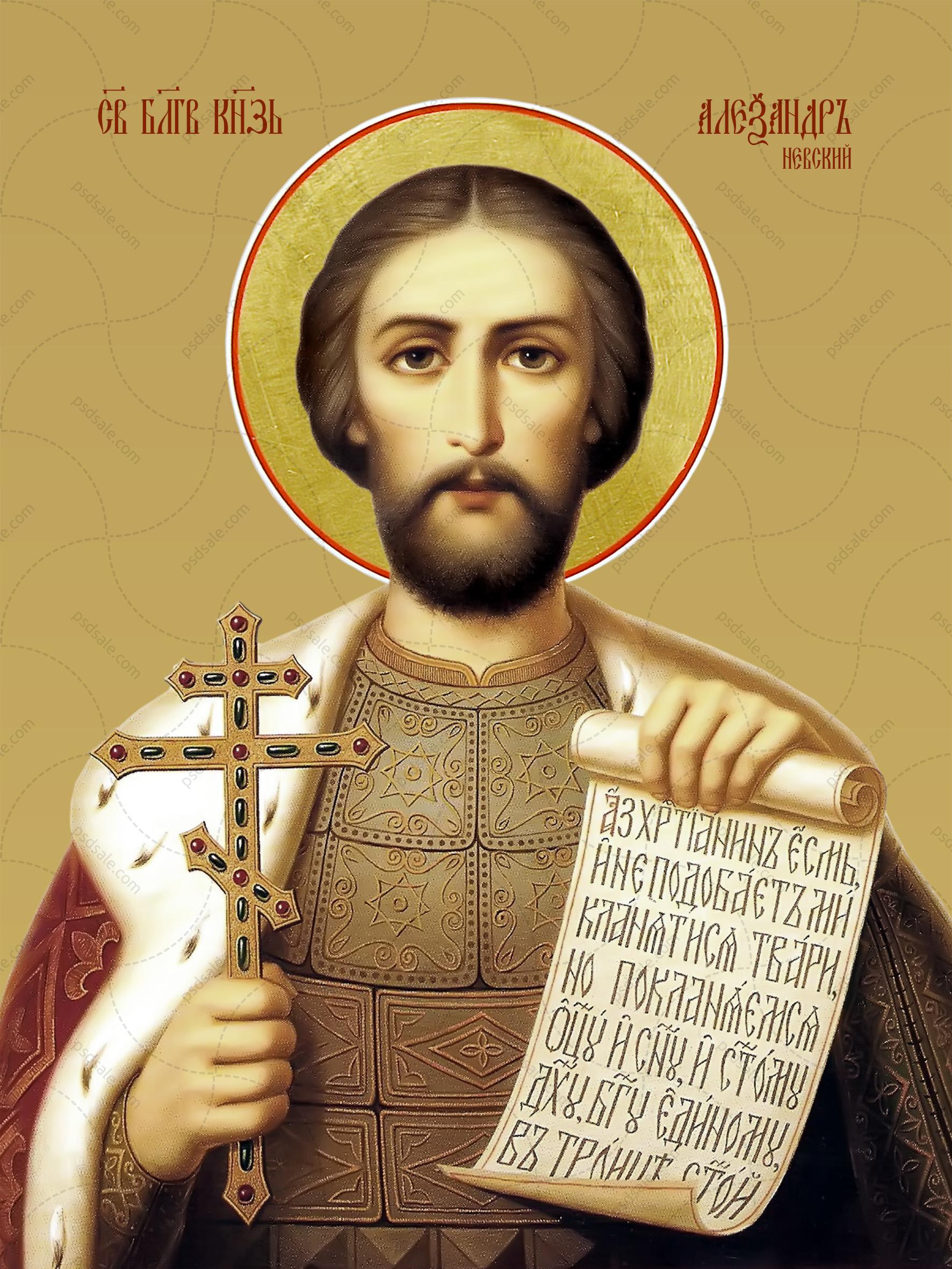 Александр Невский, святой благоверный князь
