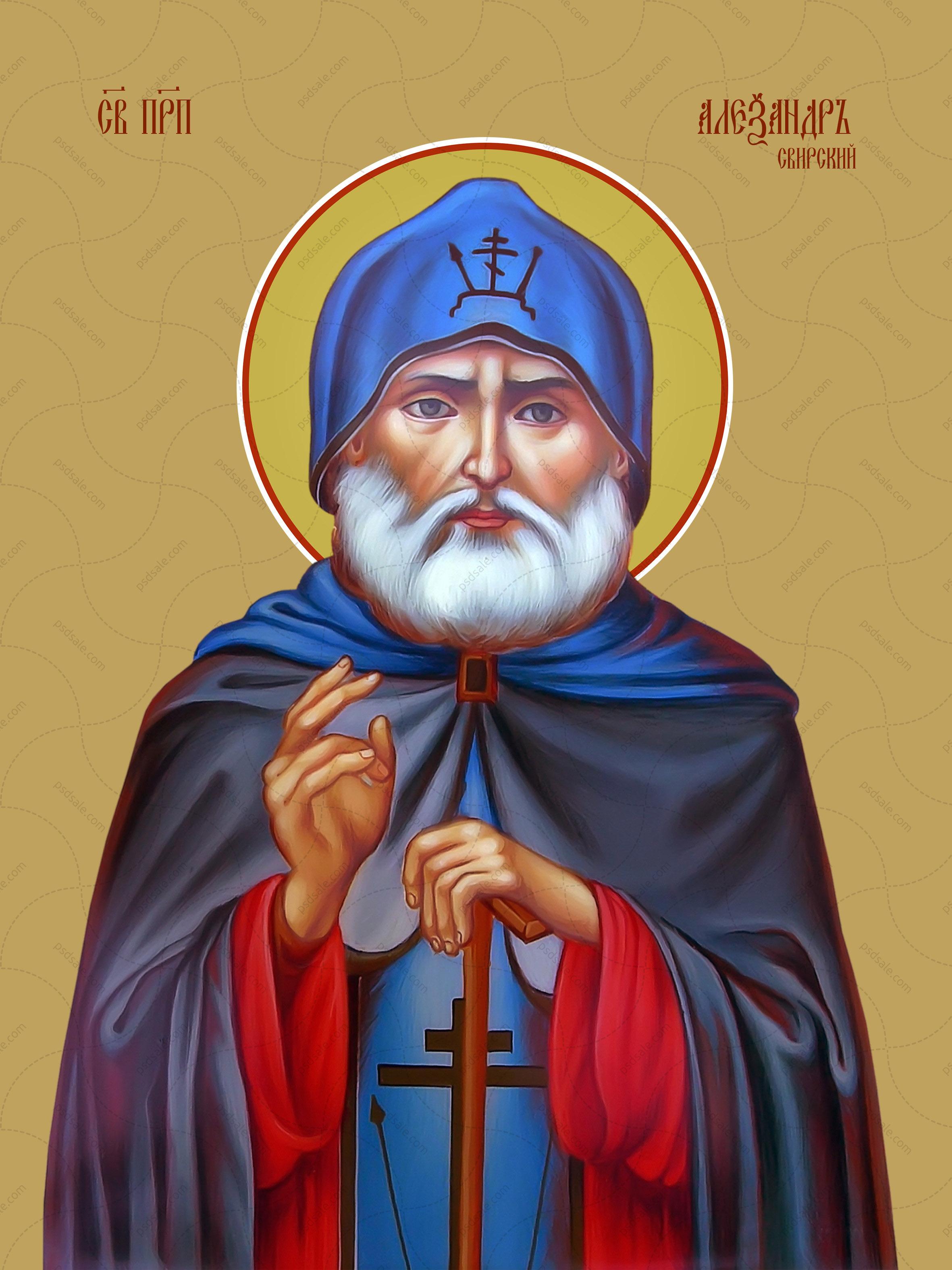 Александр Свирский, преподобный