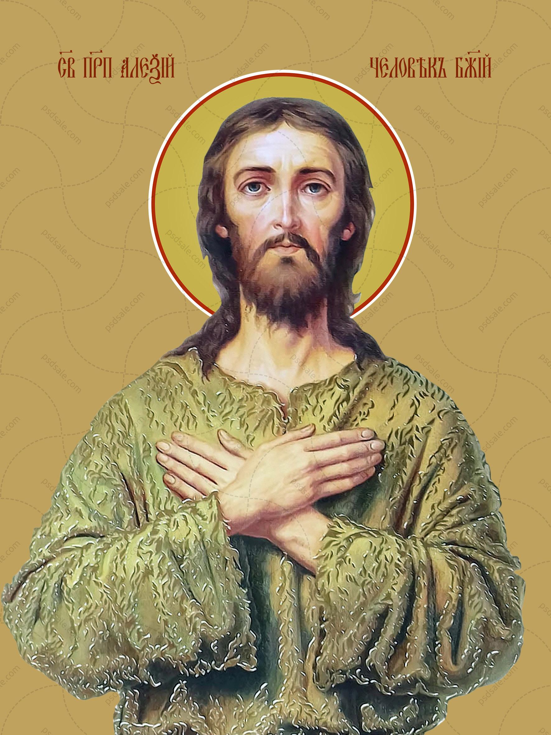 Алексий, человек Божий