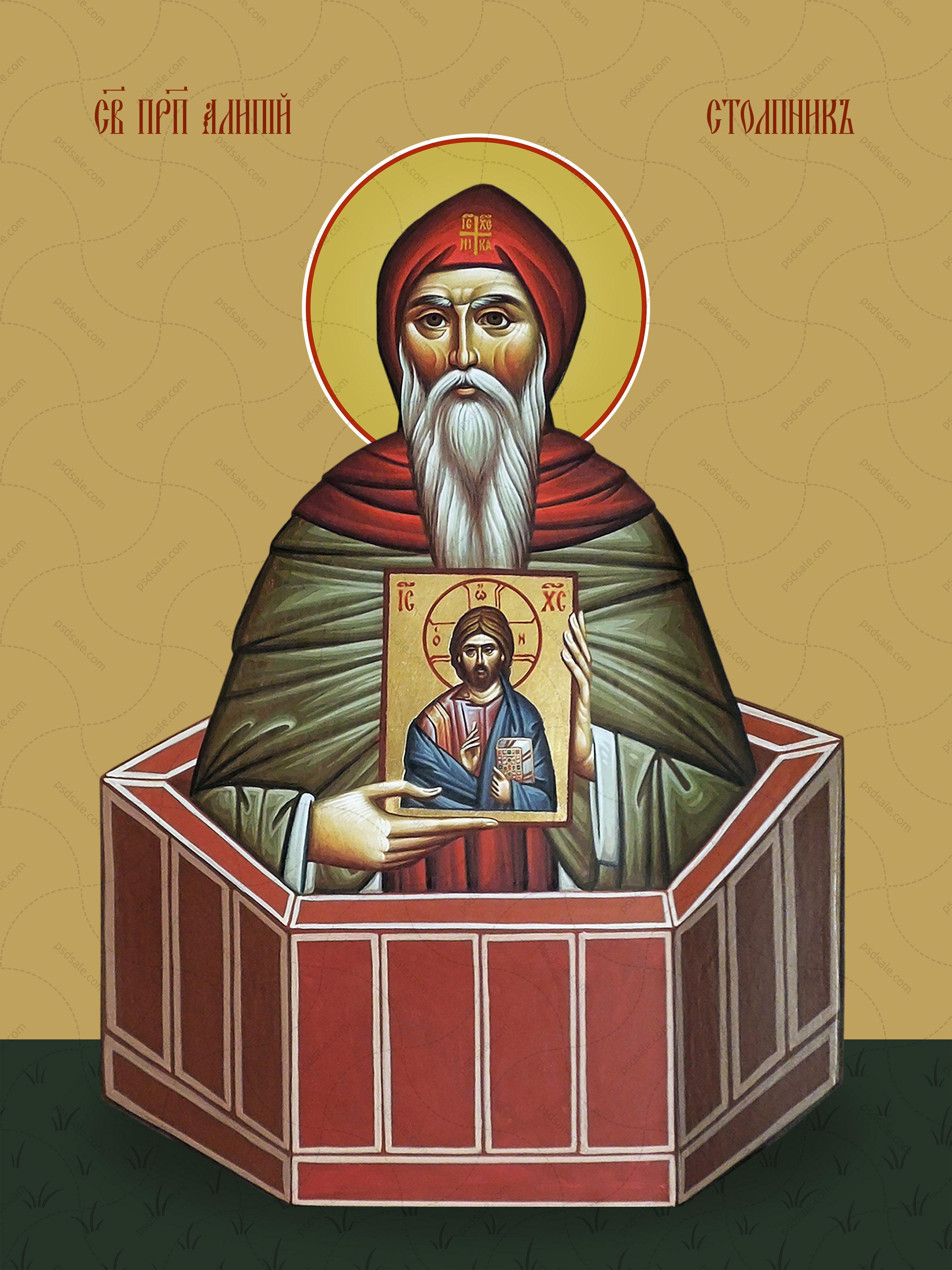 Алипий Столпник, преподобный