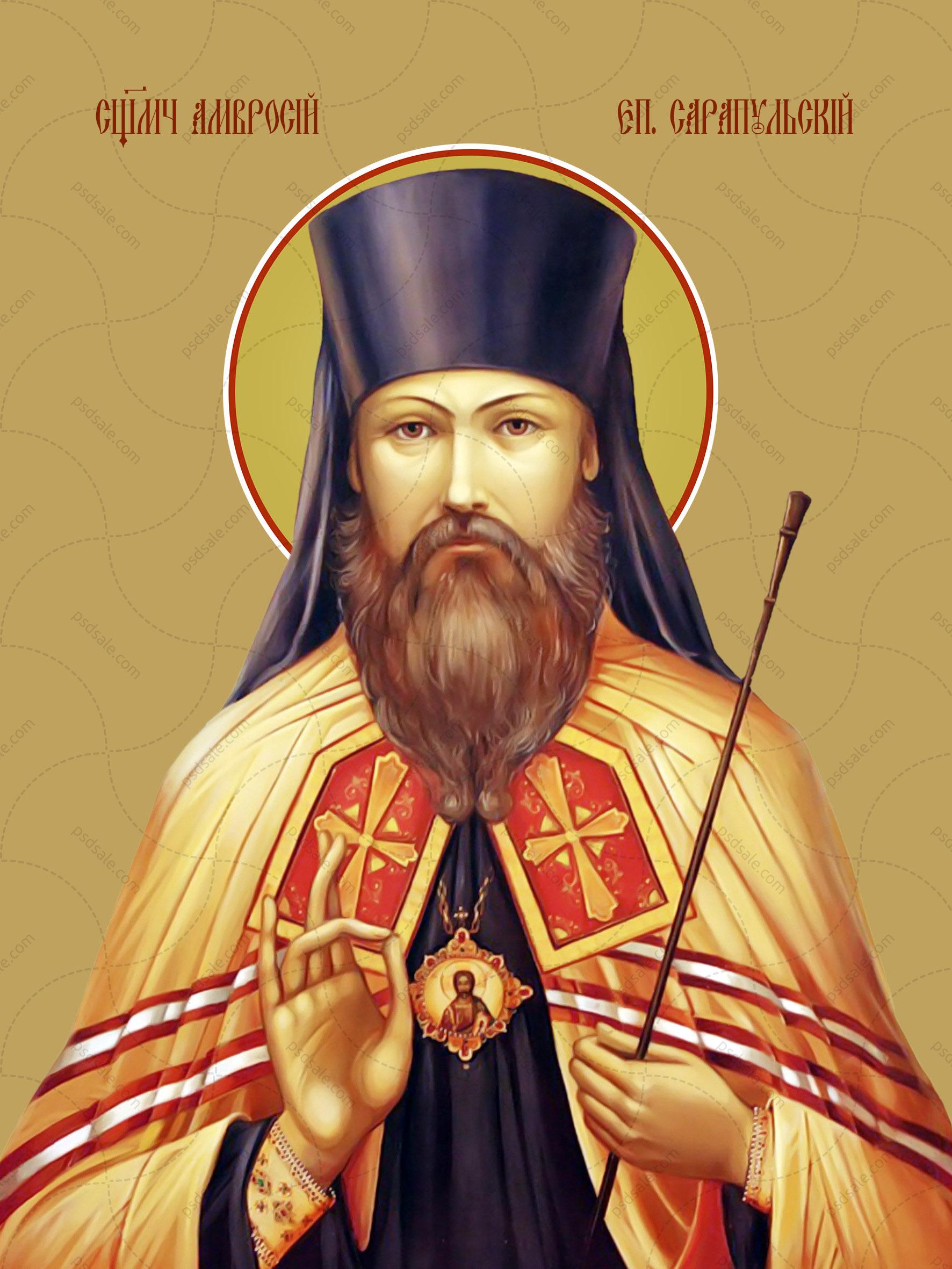 Амвросий Сарапульский, священномученик