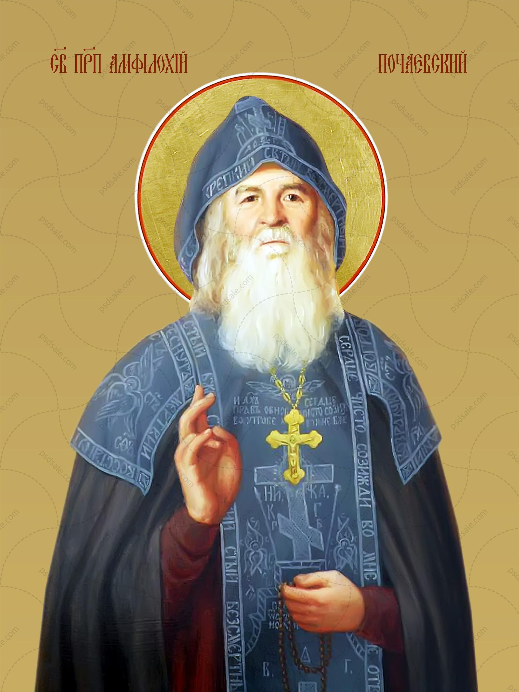 Амфилохий Почаевский, преподобный