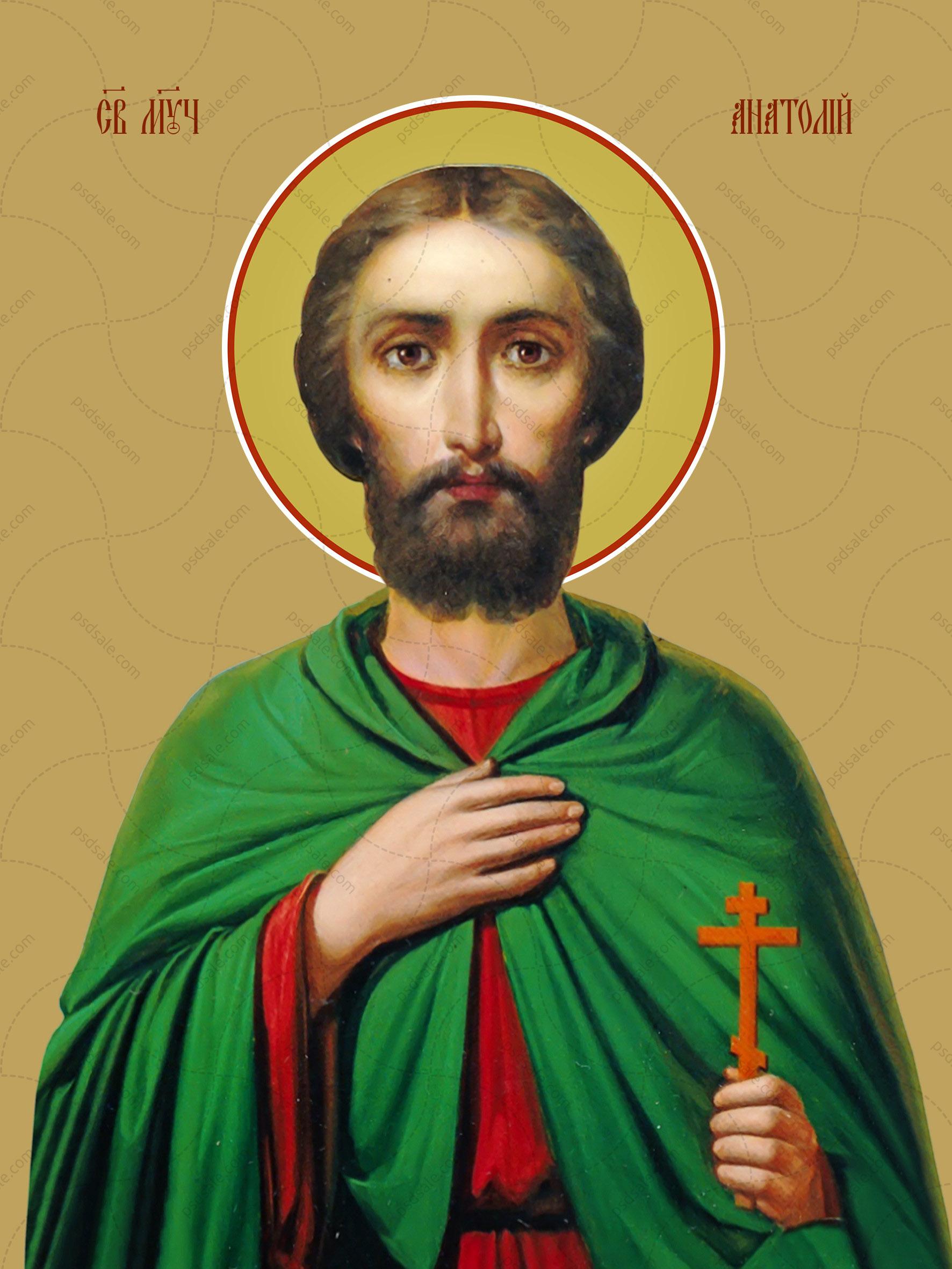 Анатолий, мученик