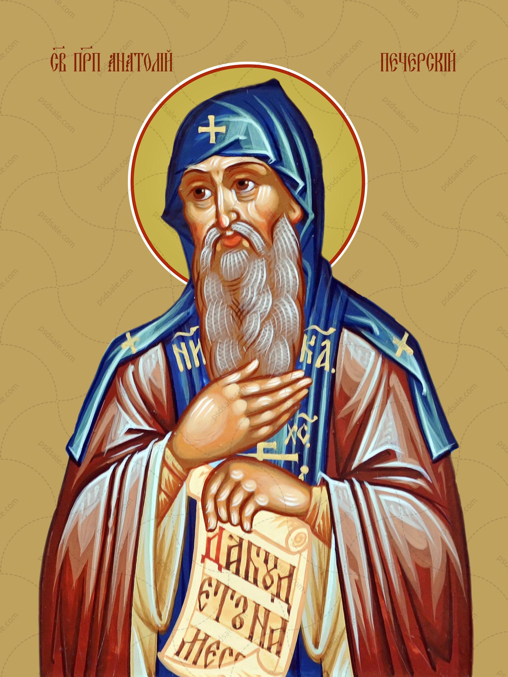Анатолий Печерский, преподобный