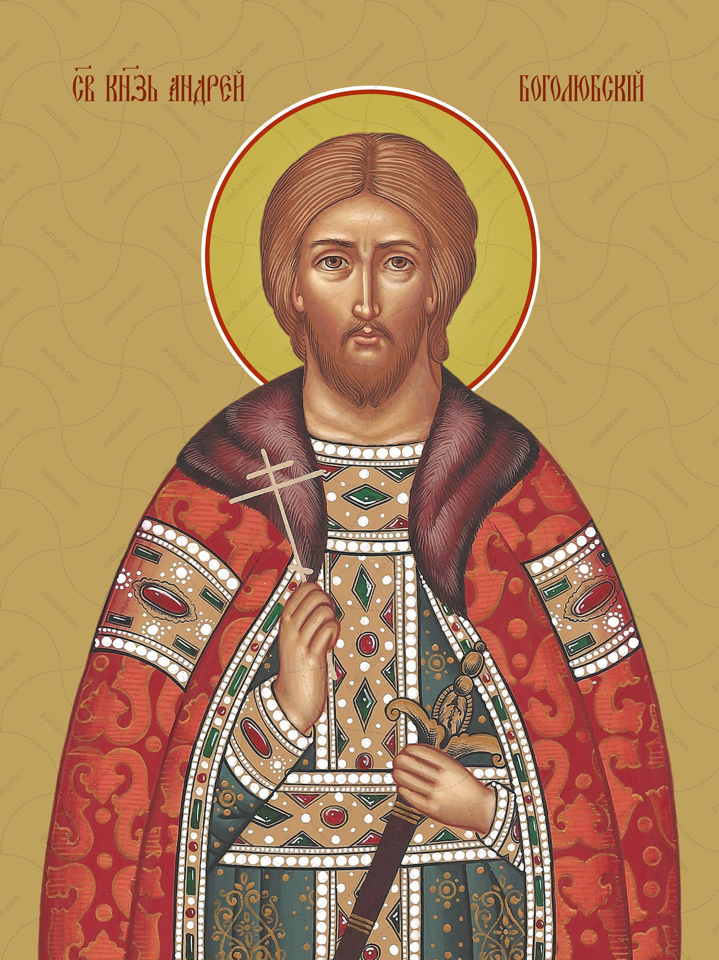 Андрей Боголюбский, благоверный князь