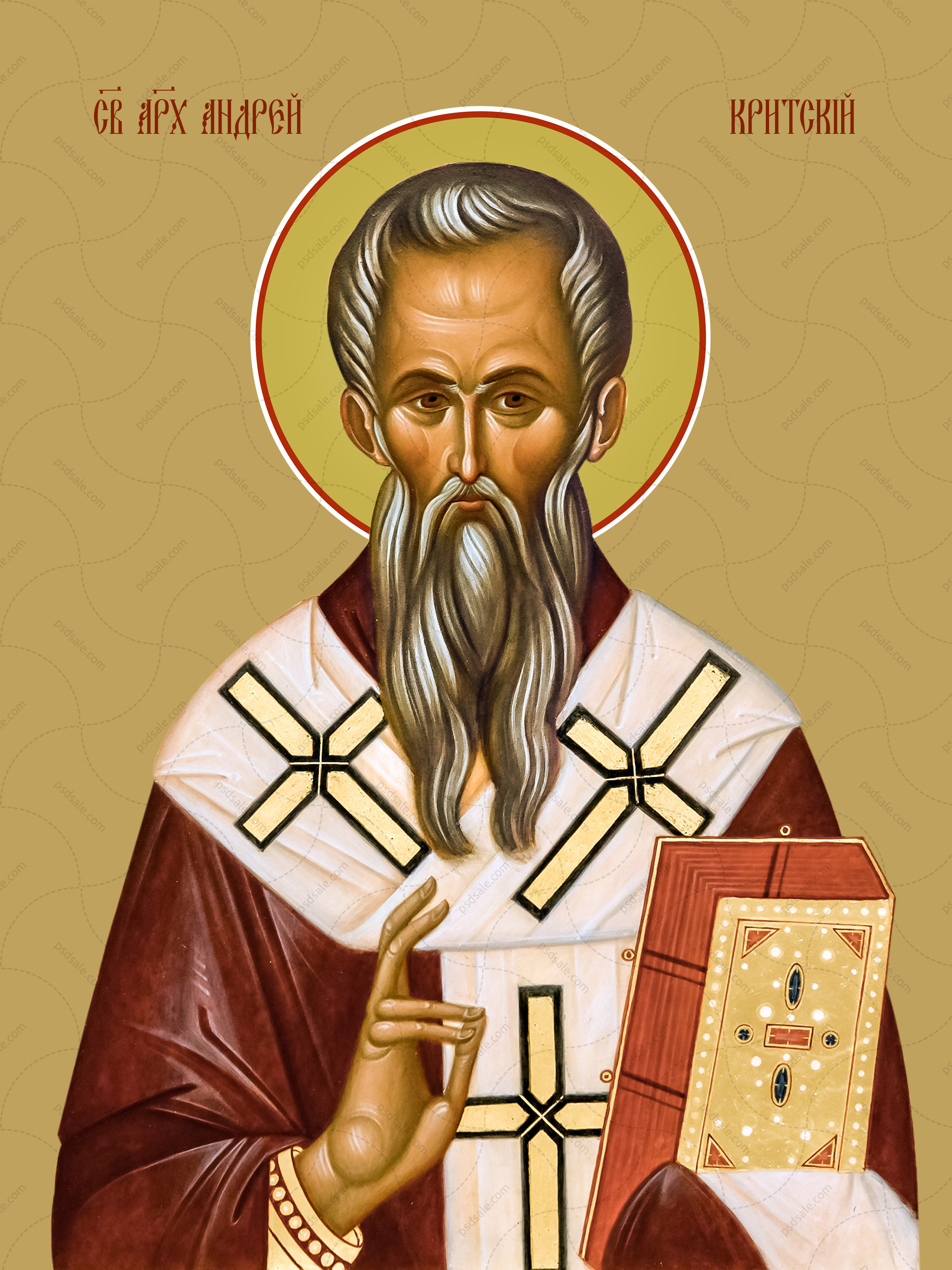 Андрей Критский, архиепископ