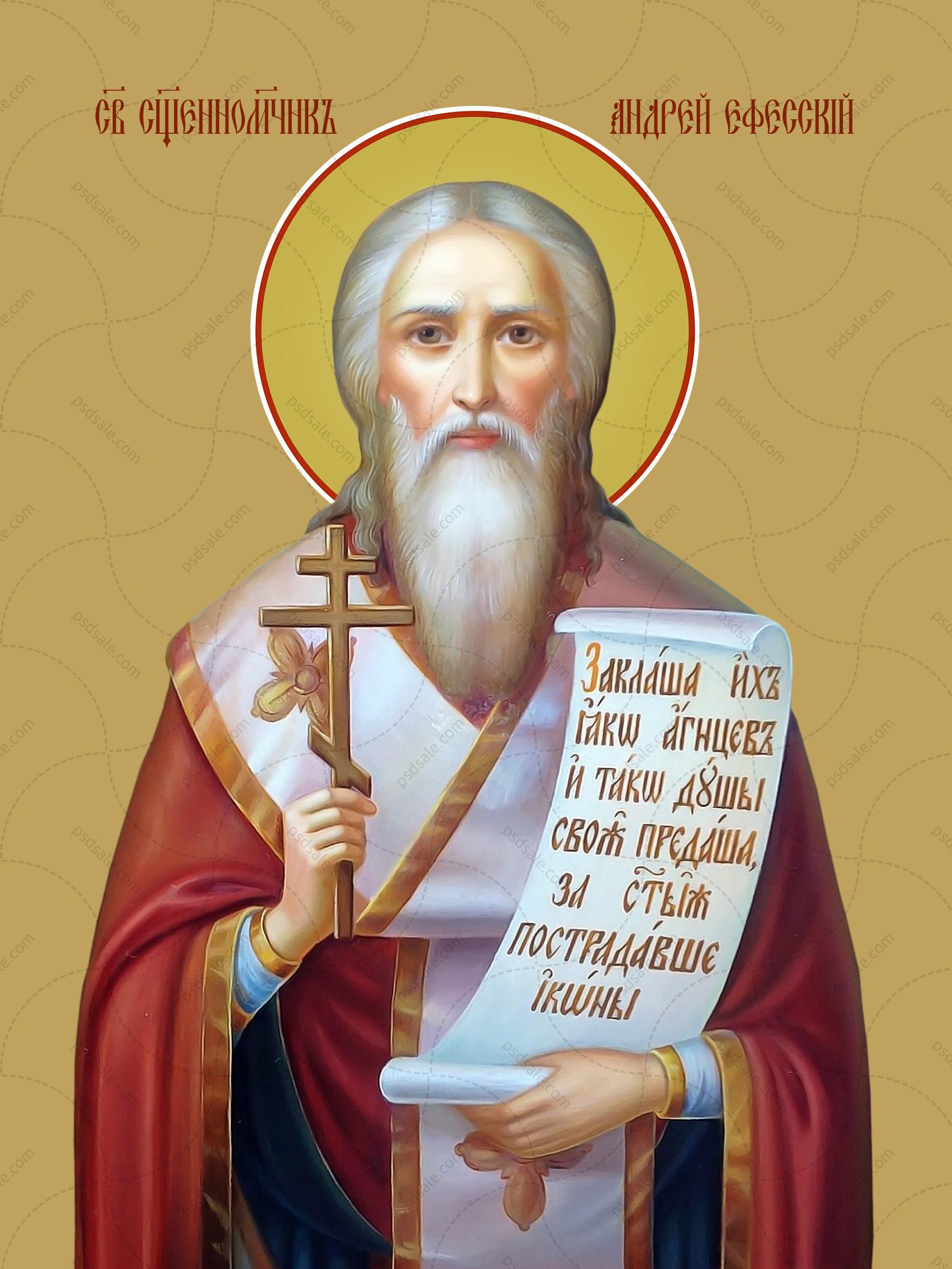 Андрей Эфесский, священномученик