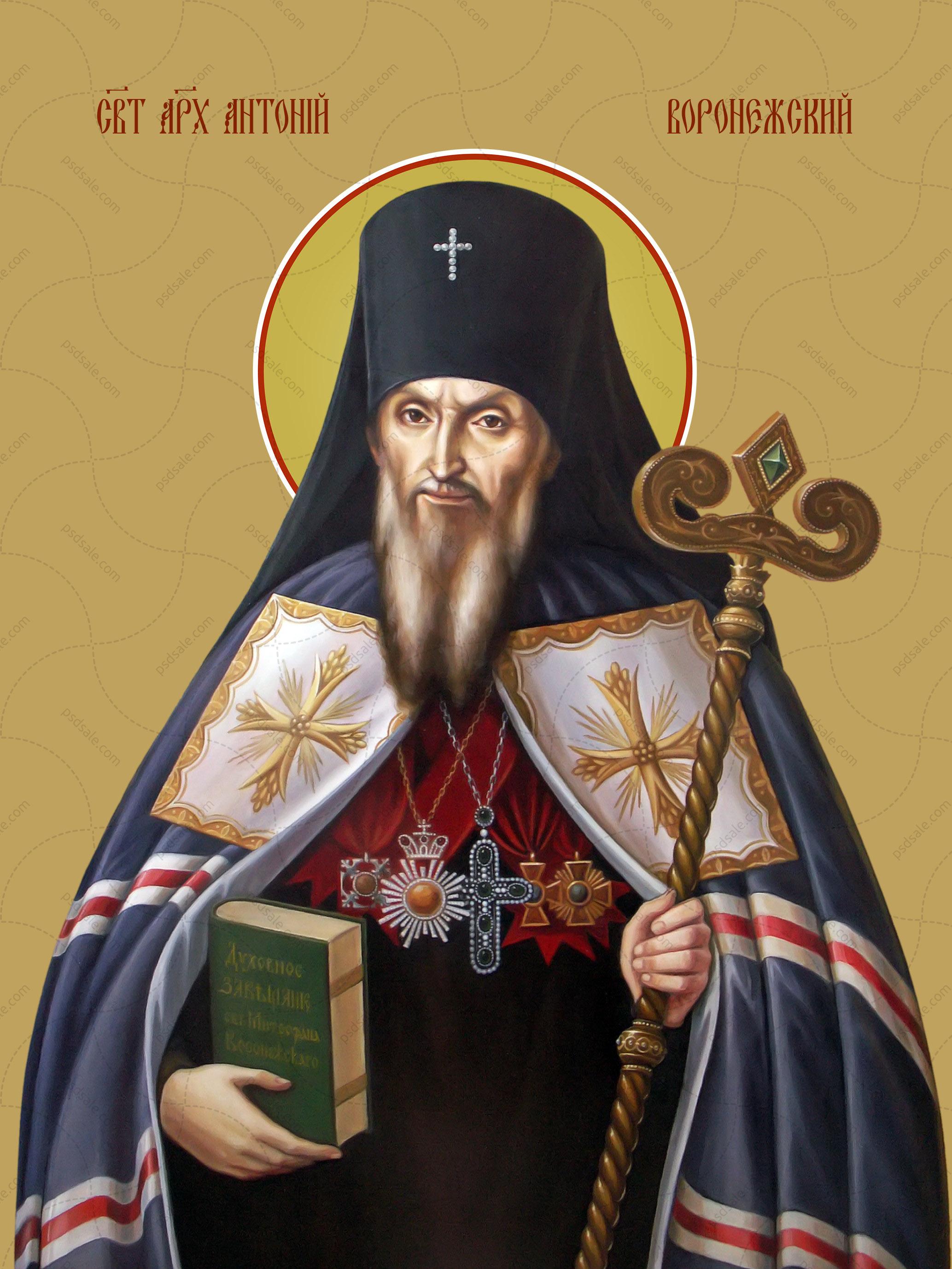 Антоний, архиепископ Воронежский
