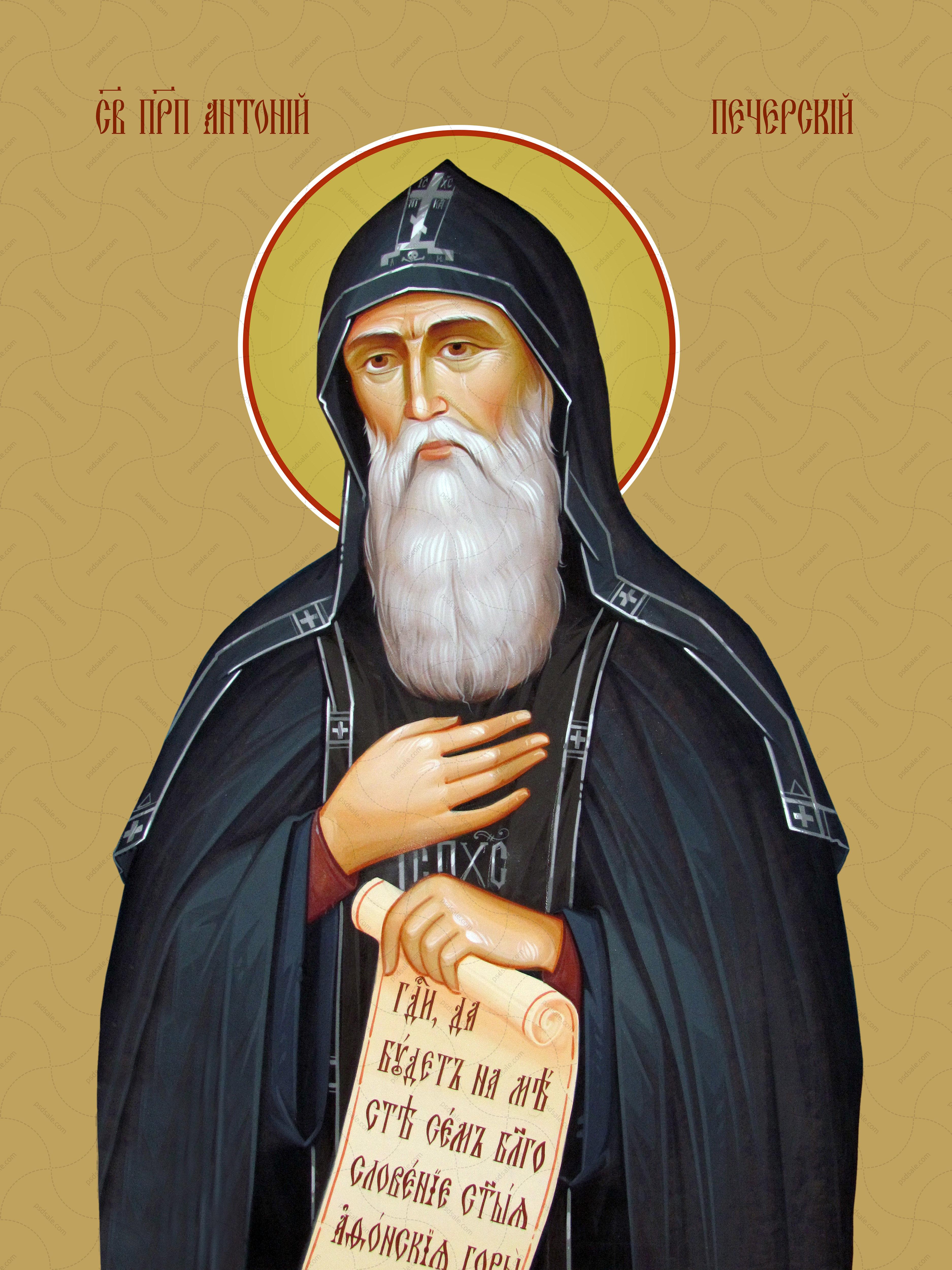 Антоний Печерский, святой