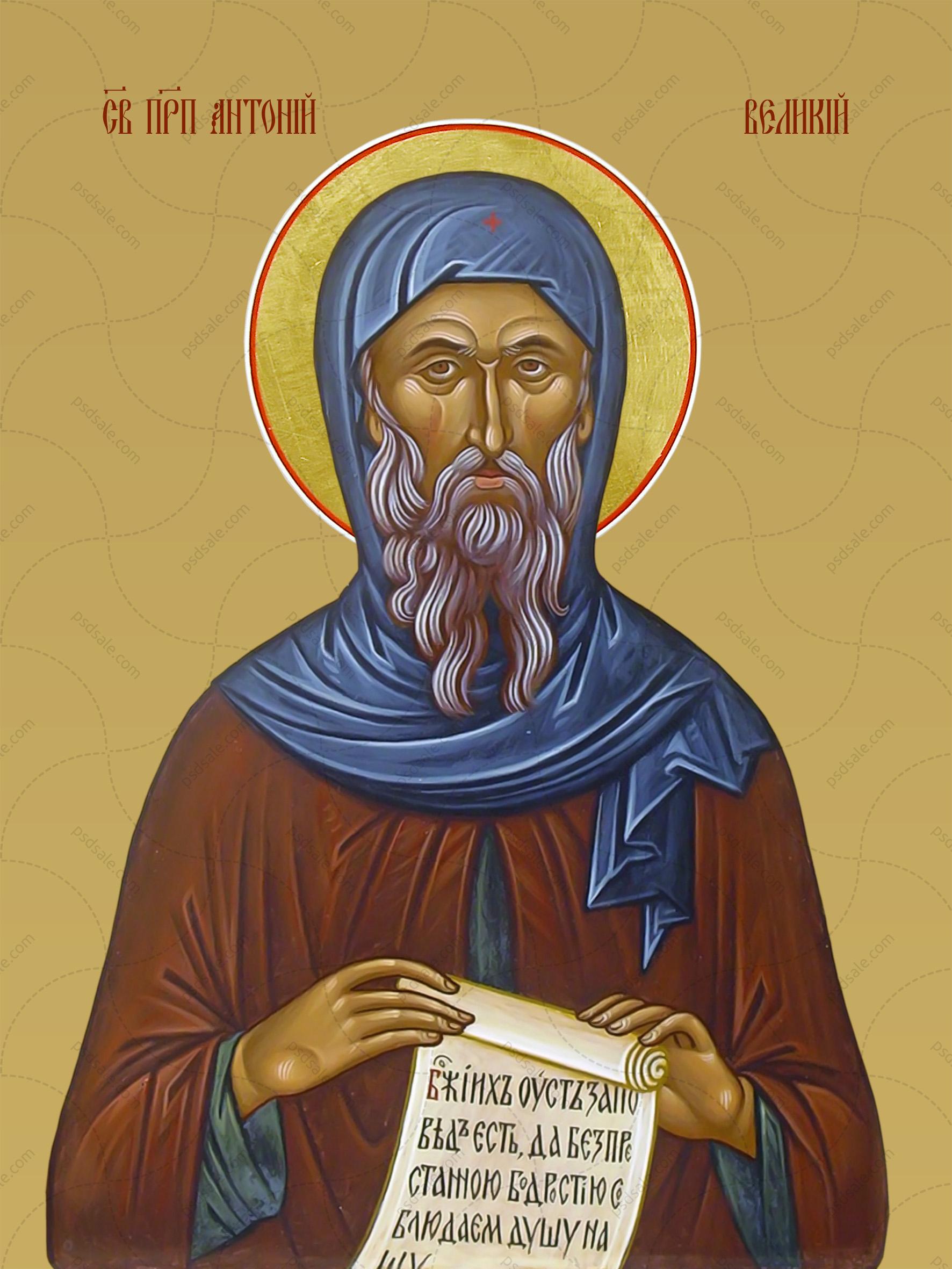 Антоний Великий, преподобный