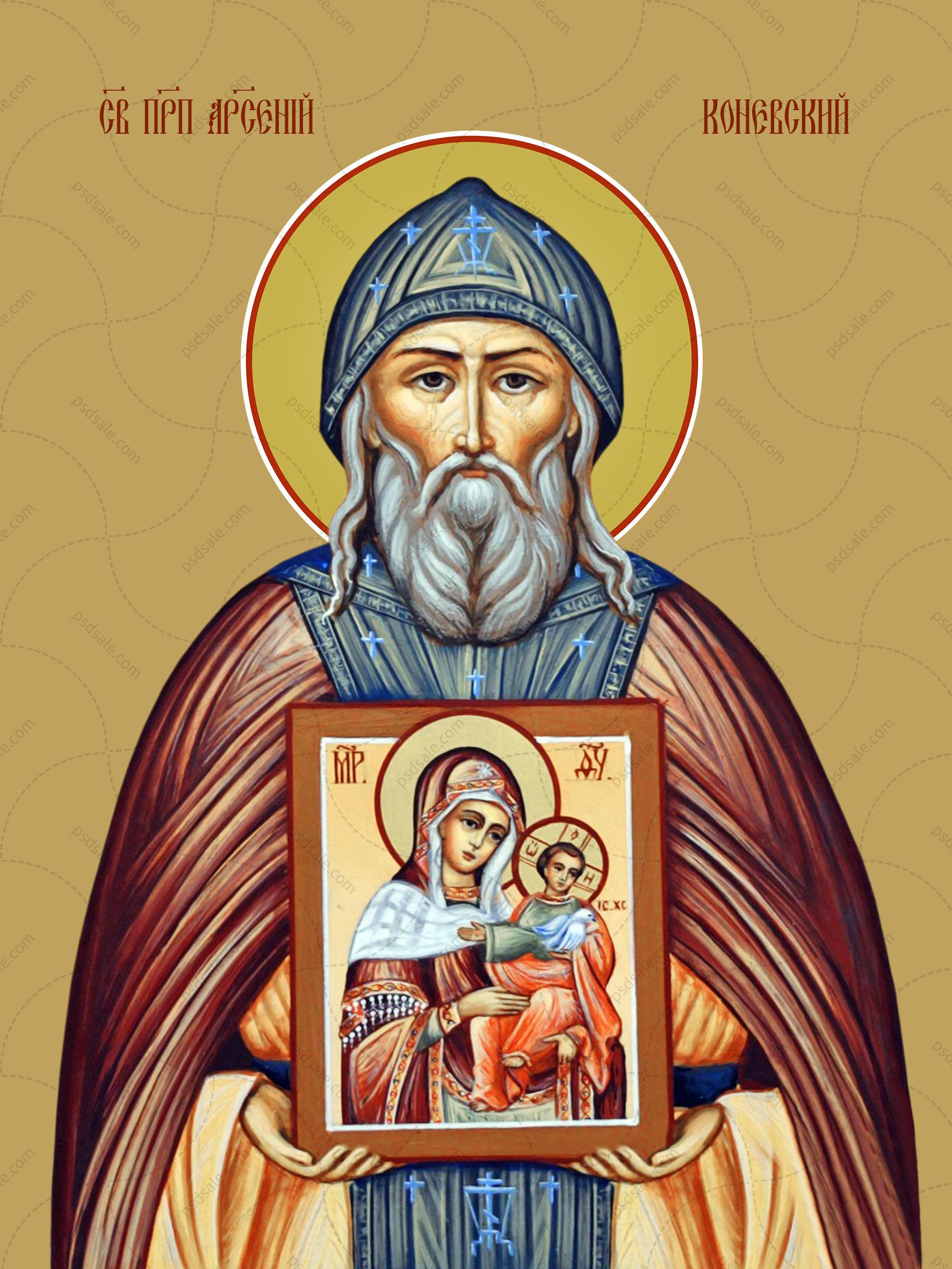 Арсений Коневский, преподобный