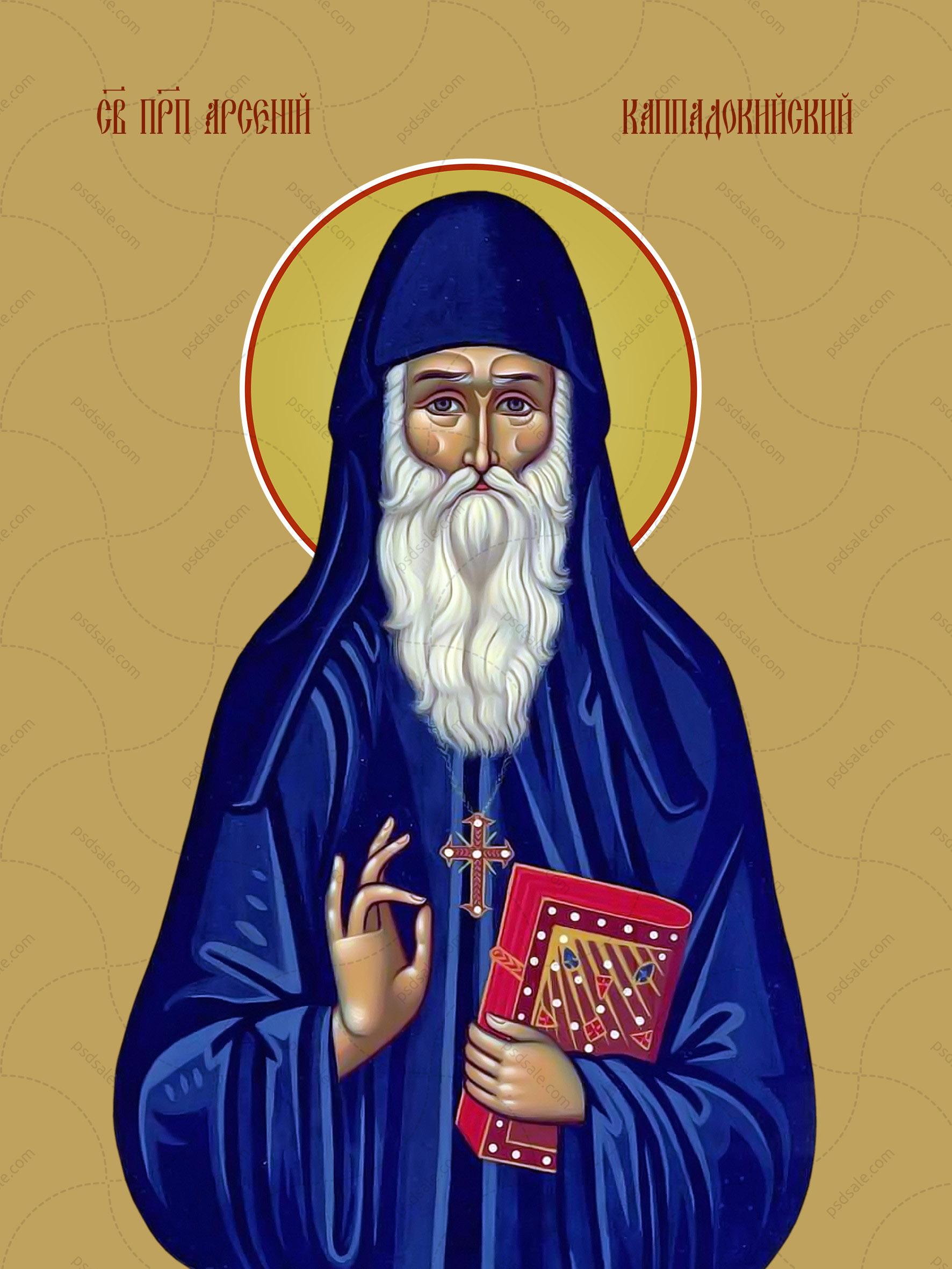 Арсений Каппадокийский, преподобный