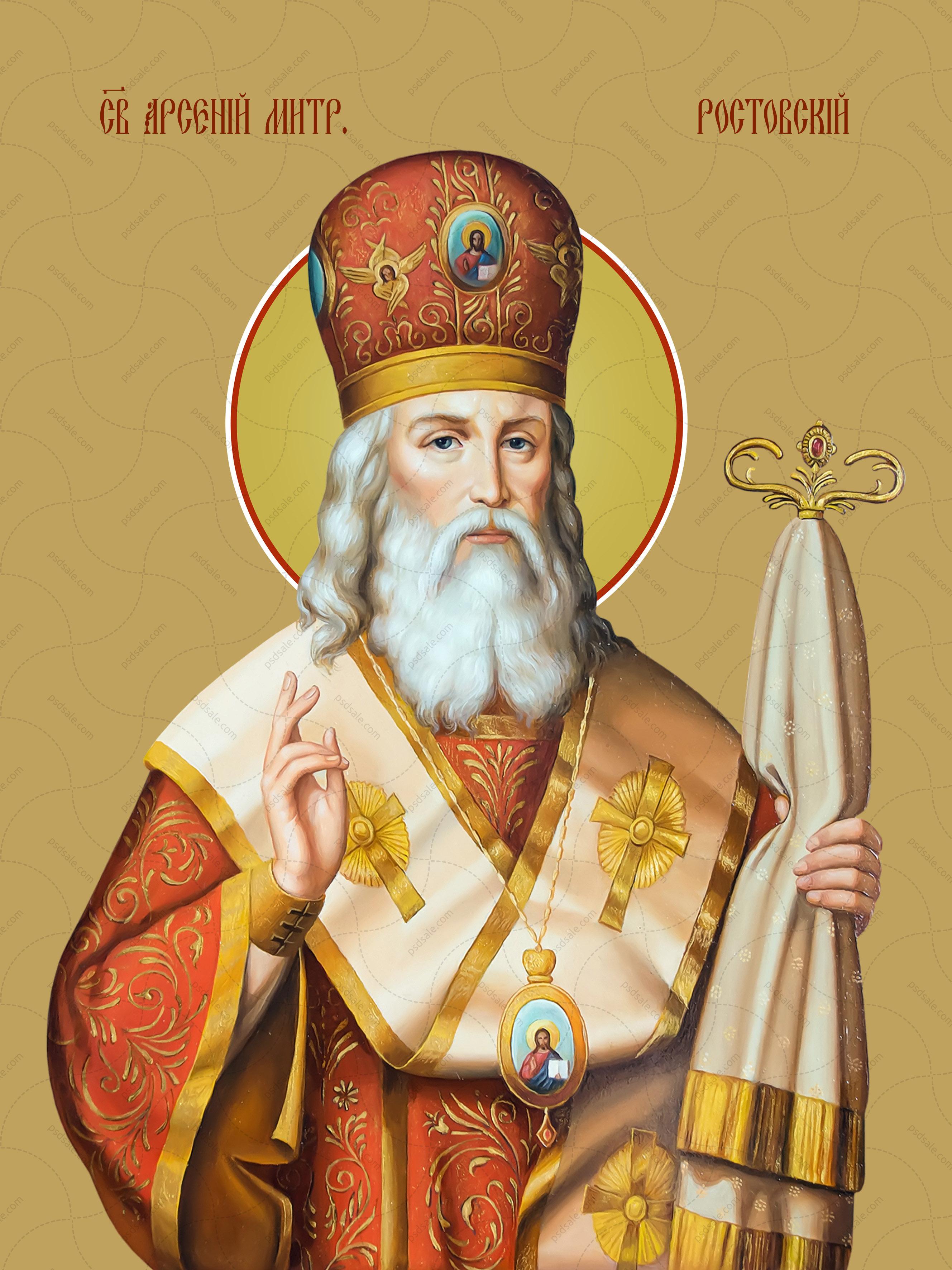 Арсений Ростовский, святой