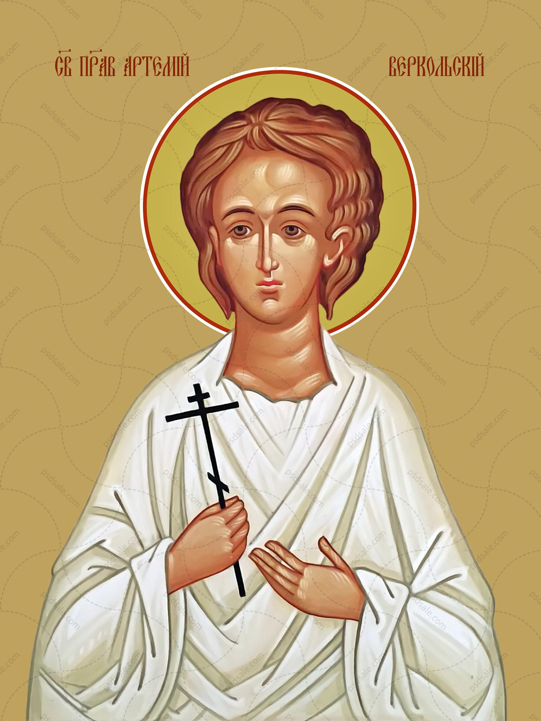 Артемий Веркольский, святой