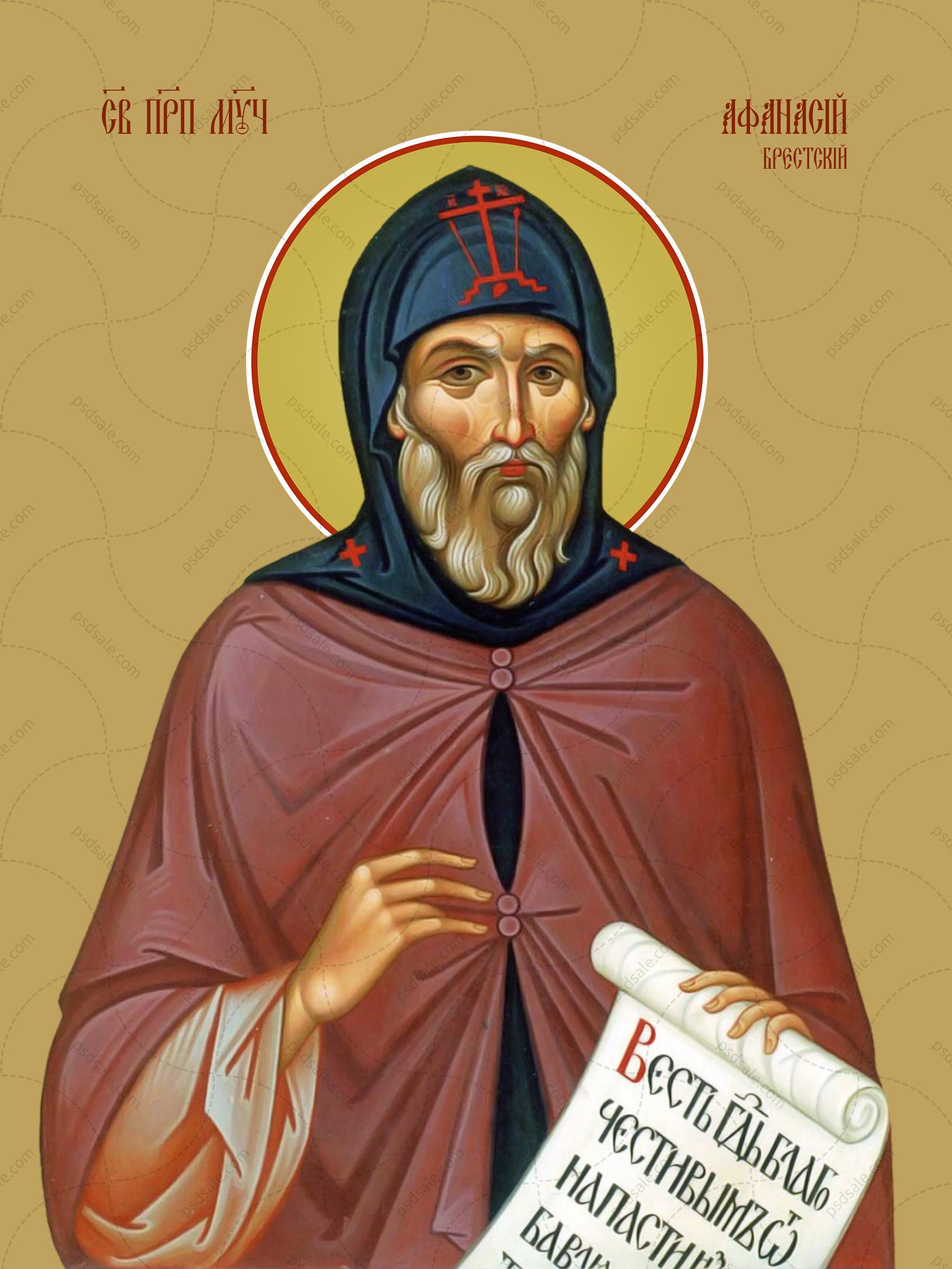 Афанасий Брестский, святой