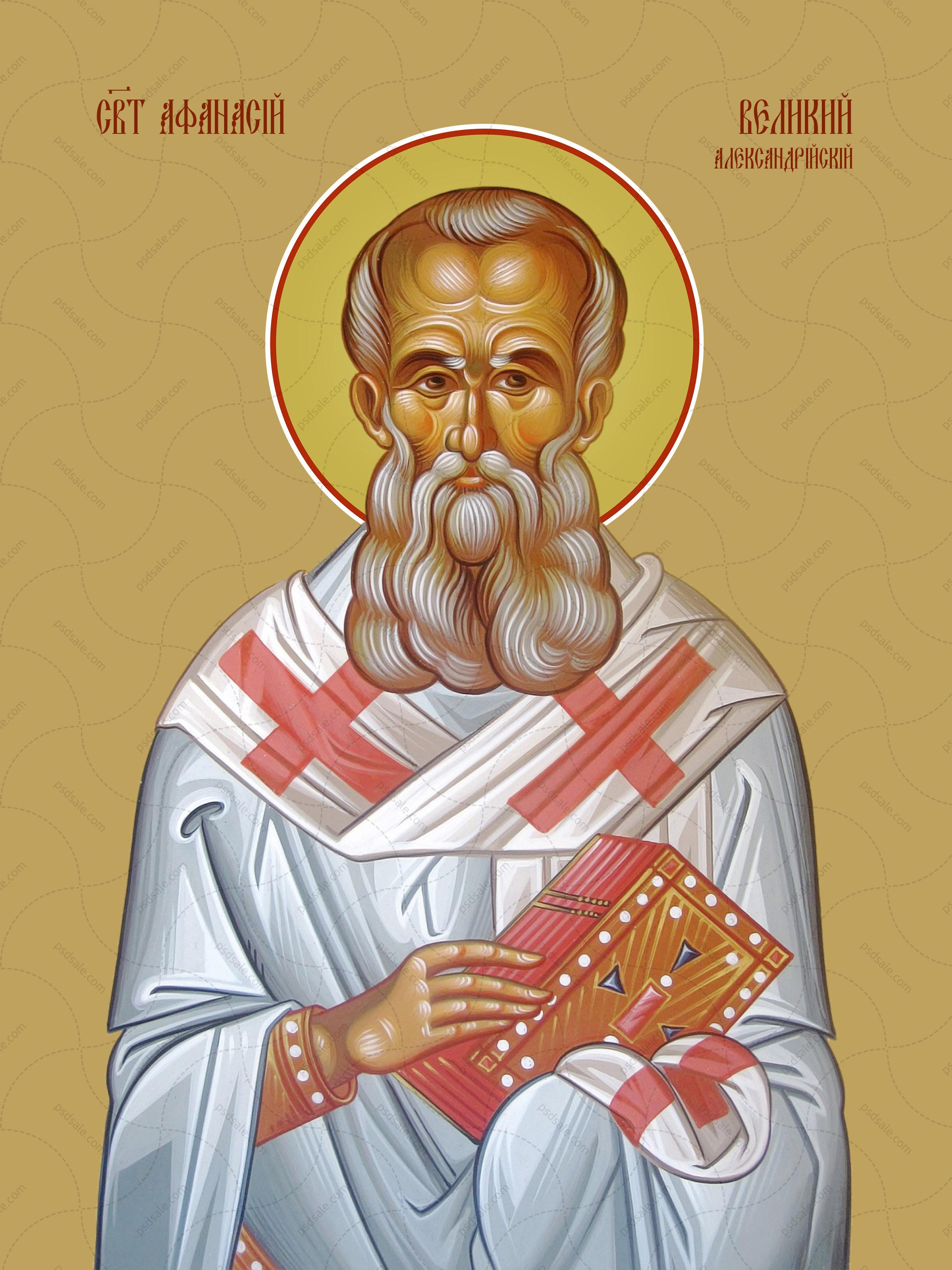 Афанасий Великий, святитель