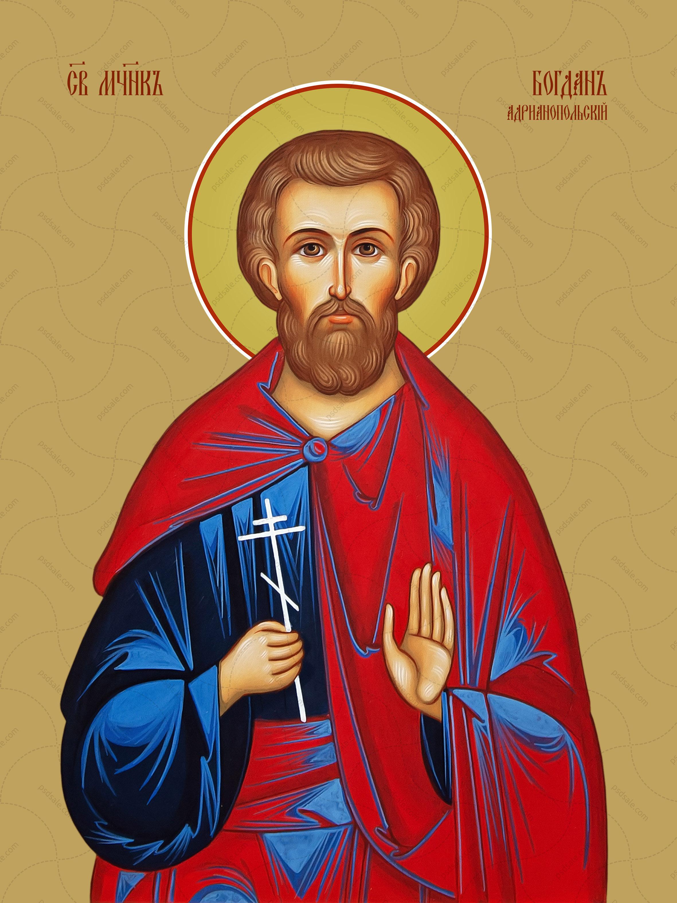 Богдан Адрианопольский, святой